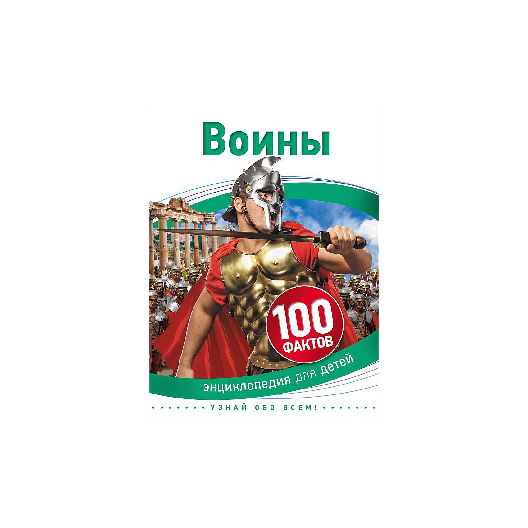 Росмэн Воины (100 фактов) росмэн воины