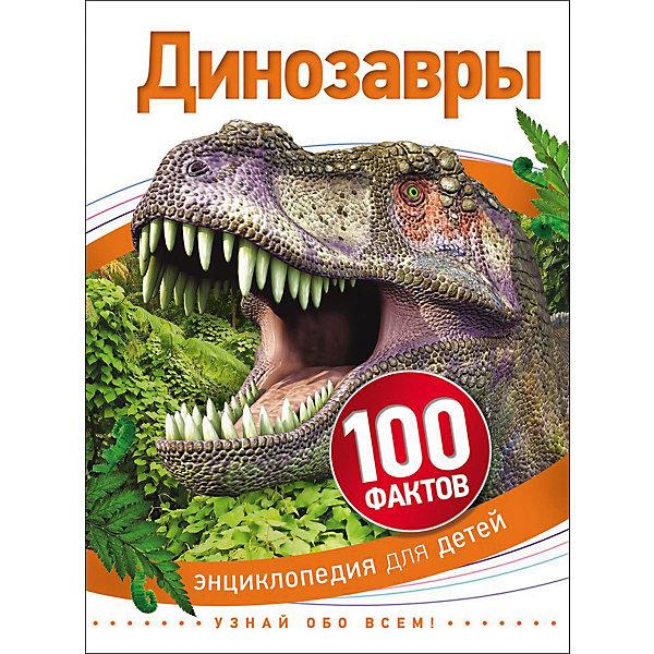 Купить Динозавры (100 фактов), Росмэн, Россия, Унисекс