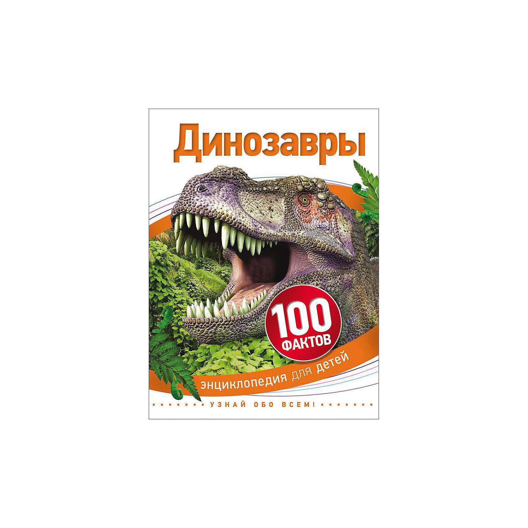 Динозавры (100 фактов)Динозавры (100 фактов).<br><br>Характеристики:<br><br>- Авторы: Дж. Джонсон, Э. Кей, С. Паркер<br>- Перевод с английского: И. Н. Чаромская<br>- Издательство: Росмэн<br>- Серия: 100 фактов<br>- Тип обложки: твердый переплет<br>- Иллюстрации: цветные<br>- Количество страниц: 48<br>- Размер: 222 х 168 x 7 мм.<br>- Вес: 202 гр.<br><br>Энциклопедия для детей «Динозавры» - это путеводитель по жизни динозавров. Юный читатель узнает: чем платеозавр отличался от риохазавра, а аллозавр от эуоплоцефала; какие части тела динозавров сохраняются в виде окаменелостей; где обнаружены самые интересные окаменелости и что они говорят ученым о динозаврах, а также много другой познавательной информации. Увлекательная информация о размерах, внешнем виде, образе жизни, способах выживания, охотничьем мастерстве, маскировке, размножении, органах чувств и повадках доисторических животных, властвовавших на Земле почти 150 млн лет назад, изложена в 100 удивительных фактах, проиллюстрированных красочными рисунками.<br><br>Энциклопедию для детей Динозавры (100 фактов) можно купить в нашем интернет-магазине.<br><br>Ширина мм: 222<br>Глубина мм: 168<br>Высота мм: 7<br>Вес г: 202<br>Возраст от месяцев: 60<br>Возраст до месяцев: 84<br>Пол: Унисекс<br>Возраст: Детский<br>SKU: 5109686