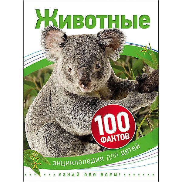 Животные (100 фактов)Энциклопедии<br>Животные (100 фактов).<br><br>Характеристики:<br><br>- Автор: Барбара Тэйлор<br>- Перевод с английского: И. В. Травина<br>- Издательство: Росмэн<br>- Серия: 100 фактов<br>- Тип обложки: твердый переплет<br>- Иллюстрации: цветные<br>- Количество страниц: 40<br>- Размер: 222 х 168 x 7 мм.<br>- Вес: 202 гр.<br><br>Энциклопедия для детей «Животные» - это книга - путеводитель по миру животных. Читатель совершит увлекательное путешествие в мир дикой природы и узнает все о жизни животных - способах выживания, охотничьем мастерстве, маскировке, размножении, органах чувств. Ему станет известно, как общаются шимпанзе, почему львы живут прайдами, как императорские пингвины спасаются от холода, какие насекомые каждый год совершают путешествия длиной 4000 километров. Увлекательная информация изложена в 100 удивительных фактах, проиллюстрированных красочными фотографиями и рисунками.<br><br>Энциклопедию для детей Животные (100 фактов) можно купить в нашем интернет-магазине.<br><br>Ширина мм: 222<br>Глубина мм: 168<br>Высота мм: 7<br>Вес г: 202<br>Возраст от месяцев: 60<br>Возраст до месяцев: 84<br>Пол: Унисекс<br>Возраст: Детский<br>SKU: 5109687