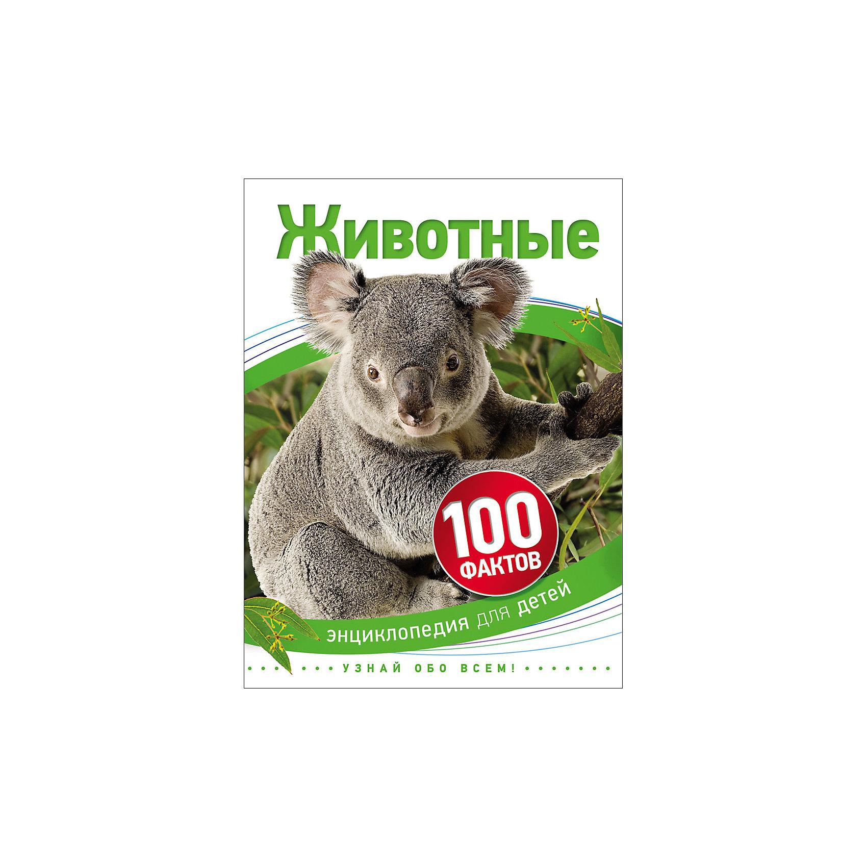 Животные (100 фактов)Энциклопедии о животных<br>Животные (100 фактов).<br><br>Характеристики:<br><br>- Автор: Барбара Тэйлор<br>- Перевод с английского: И. В. Травина<br>- Издательство: Росмэн<br>- Серия: 100 фактов<br>- Тип обложки: твердый переплет<br>- Иллюстрации: цветные<br>- Количество страниц: 40<br>- Размер: 222 х 168 x 7 мм.<br>- Вес: 202 гр.<br><br>Энциклопедия для детей «Животные» - это книга - путеводитель по миру животных. Читатель совершит увлекательное путешествие в мир дикой природы и узнает все о жизни животных - способах выживания, охотничьем мастерстве, маскировке, размножении, органах чувств. Ему станет известно, как общаются шимпанзе, почему львы живут прайдами, как императорские пингвины спасаются от холода, какие насекомые каждый год совершают путешествия длиной 4000 километров. Увлекательная информация изложена в 100 удивительных фактах, проиллюстрированных красочными фотографиями и рисунками.<br><br>Энциклопедию для детей Животные (100 фактов) можно купить в нашем интернет-магазине.<br><br>Ширина мм: 222<br>Глубина мм: 168<br>Высота мм: 7<br>Вес г: 202<br>Возраст от месяцев: 60<br>Возраст до месяцев: 84<br>Пол: Унисекс<br>Возраст: Детский<br>SKU: 5109687