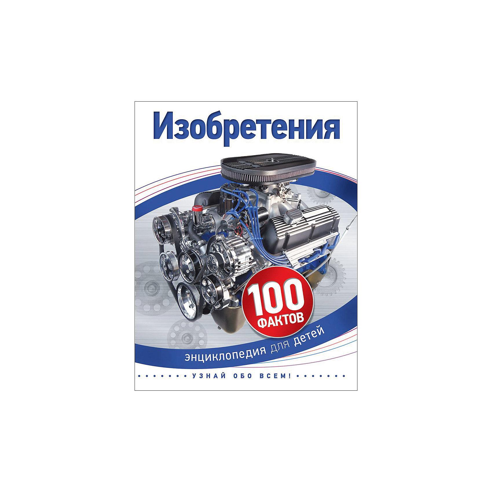 Росмэн Изобретения (100 фактов) росмэн детская энциклопедия открытия и изобретения