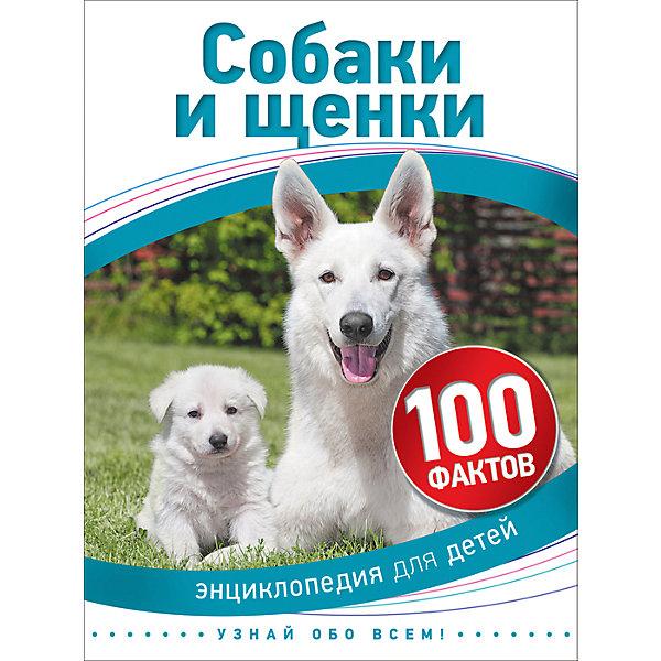 Купить Собаки и щенки (100 фактов), Росмэн, Россия, Унисекс