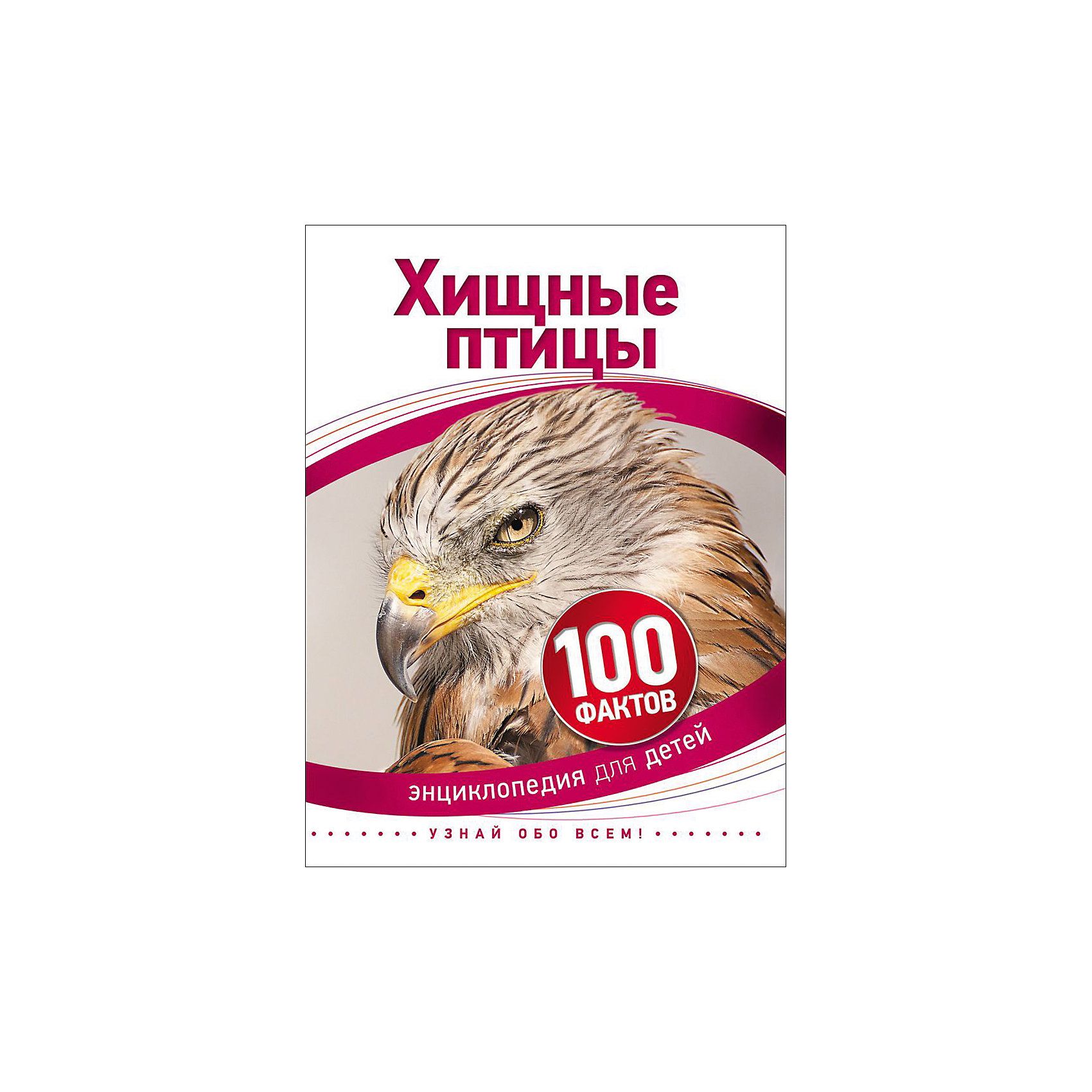 Росмэн Хищные птицы (100 фактов) росмэн энциклопедия птицы
