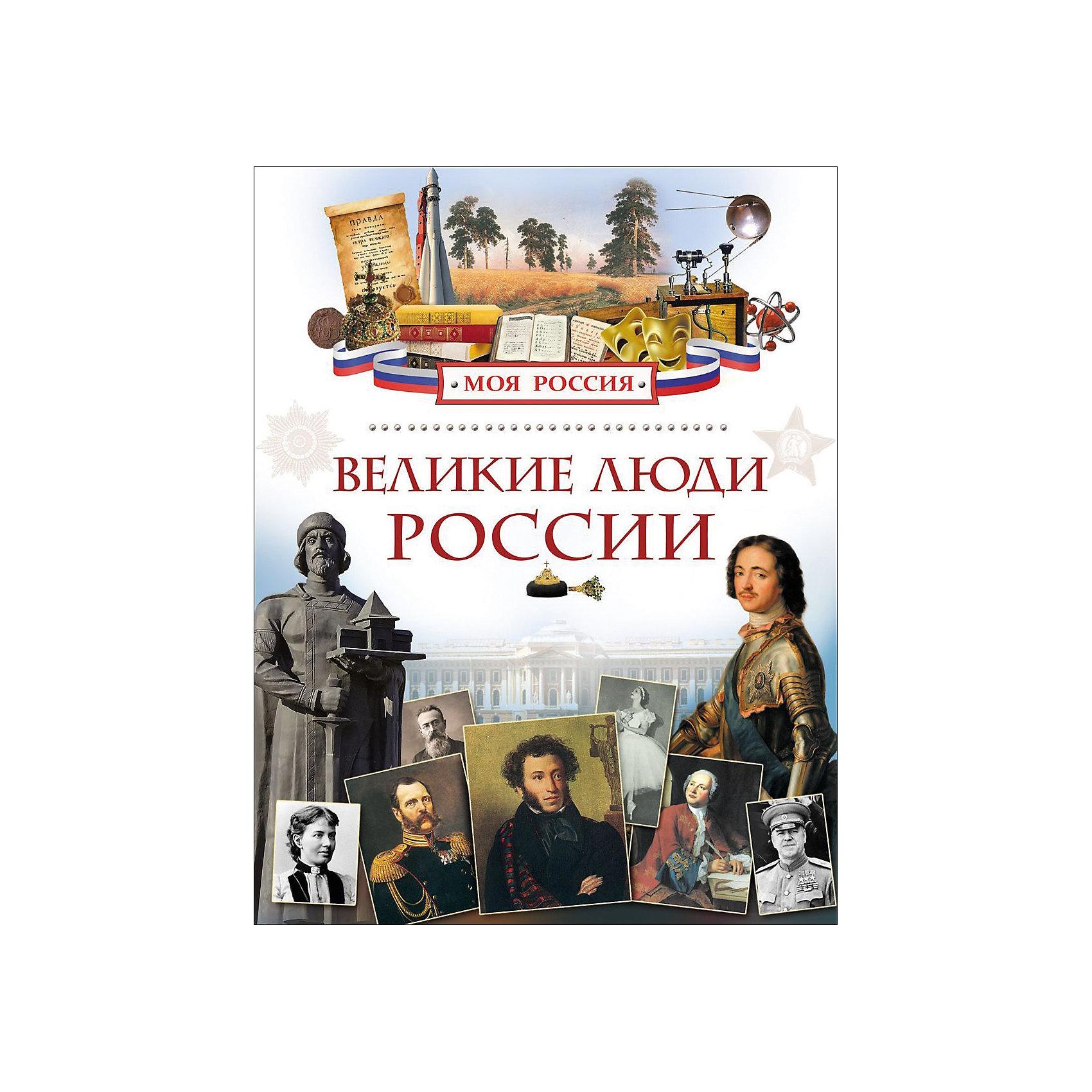 Росмэн Великие люди России, Моя Россия
