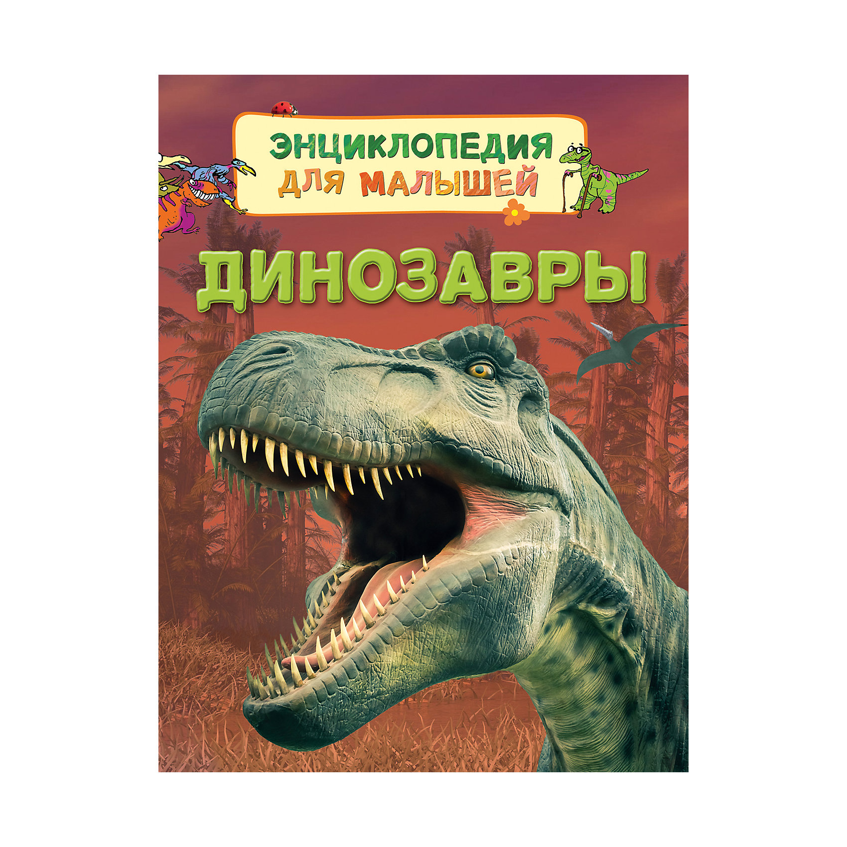 Энциклопедия для малышей ДинозаврыЭнциклопедии<br>Энциклопедия для малышей Динозавры<br><br>Характеристики:<br><br>- издательство Росмэн<br>- количество страниц: 32<br>- формат: 22 * 0,7 * 17 см.<br>- Тип обложки: 7Бц – твердая целлофинированная<br>- Иллюстрации: цветные<br>- вес: 190 гр.<br><br>Книга Динозавры из серии Энциклопедия для малышей придет по вкусу как любителям серии, так и новичкам. Эта детская книга включает в себя множество цветных иллюстраций, которые делают информацию в книге интересной, наглядной и запоминающейся. Книга расскажет о том, кто такие динозавры и какие они бывают. А также о строении их тела и об особенностях их жизни на нашей планете. <br><br>Энциклопедию для малышей Динозавры можно купить в нашем интернет-магазине.<br><br>Ширина мм: 220<br>Глубина мм: 167<br>Высота мм: 7<br>Вес г: 190<br>Возраст от месяцев: 36<br>Возраст до месяцев: 72<br>Пол: Унисекс<br>Возраст: Детский<br>SKU: 5109698