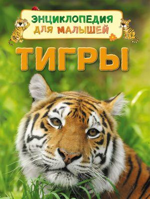 Росмэн Энциклопедия для малышей Тигры