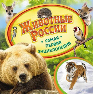 Росмэн Самая первая энциклопедия Животные России