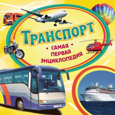 Росмэн Самая первая энциклопедия Транспорт