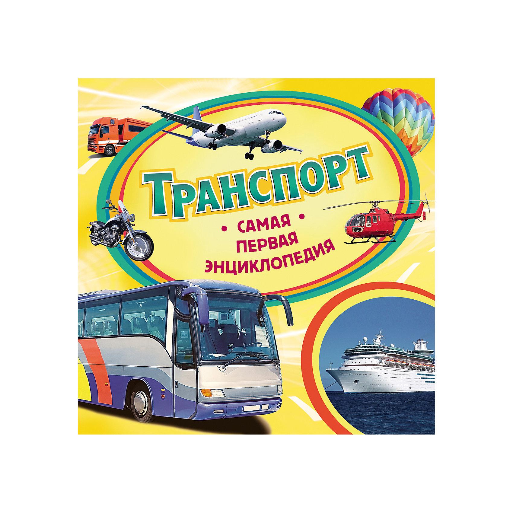 Самая первая энциклопедия ТранспортЭнциклопедии<br>Самая первая энциклопедия Транспорт <br><br>Характеристики:<br><br>- издательство Росмэн<br>- количество страниц: 36<br>- формат: 23 * 0,8 * 23 см.<br>- Тип обложки: 7Бц – твердая целлофинированная<br>- Иллюстрации: цветные<br>- вес: 300 гр.<br><br>Книга Транспорт из серии Самая первая энциклопедия придет по вкусу как любителям серии, так и новичкам. Эта детская книга включает в себя множество цветных иллюстраций, которые делают информацию в книге интересной, наглядной и запоминающейся. Книга расскажет о самых важных видах транспорта от кораблей, до самолетов. Энциклопедия содержит информацию о современных автомобилях и поездах, рассказывая как осуществляется сообщение поездов и дорожное движение. Вопросы почемучки теперь решать легче с помощью этой книги. Энциклопедия поможет малышу узнать мир больше, расширить кругозор и словарный запас. <br><br>Самую первую энциклопедию Транспорт можно купить в нашем интернет-магазине.<br><br>Ширина мм: 225<br>Глубина мм: 225<br>Высота мм: 8<br>Вес г: 302<br>Возраст от месяцев: 36<br>Возраст до месяцев: 72<br>Пол: Унисекс<br>Возраст: Детский<br>SKU: 5109711