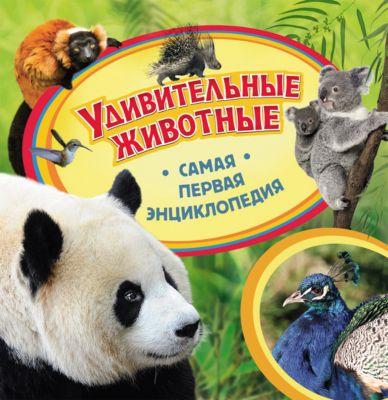 Росмэн Самая первая энциклопедия Удивительные животные фото-1