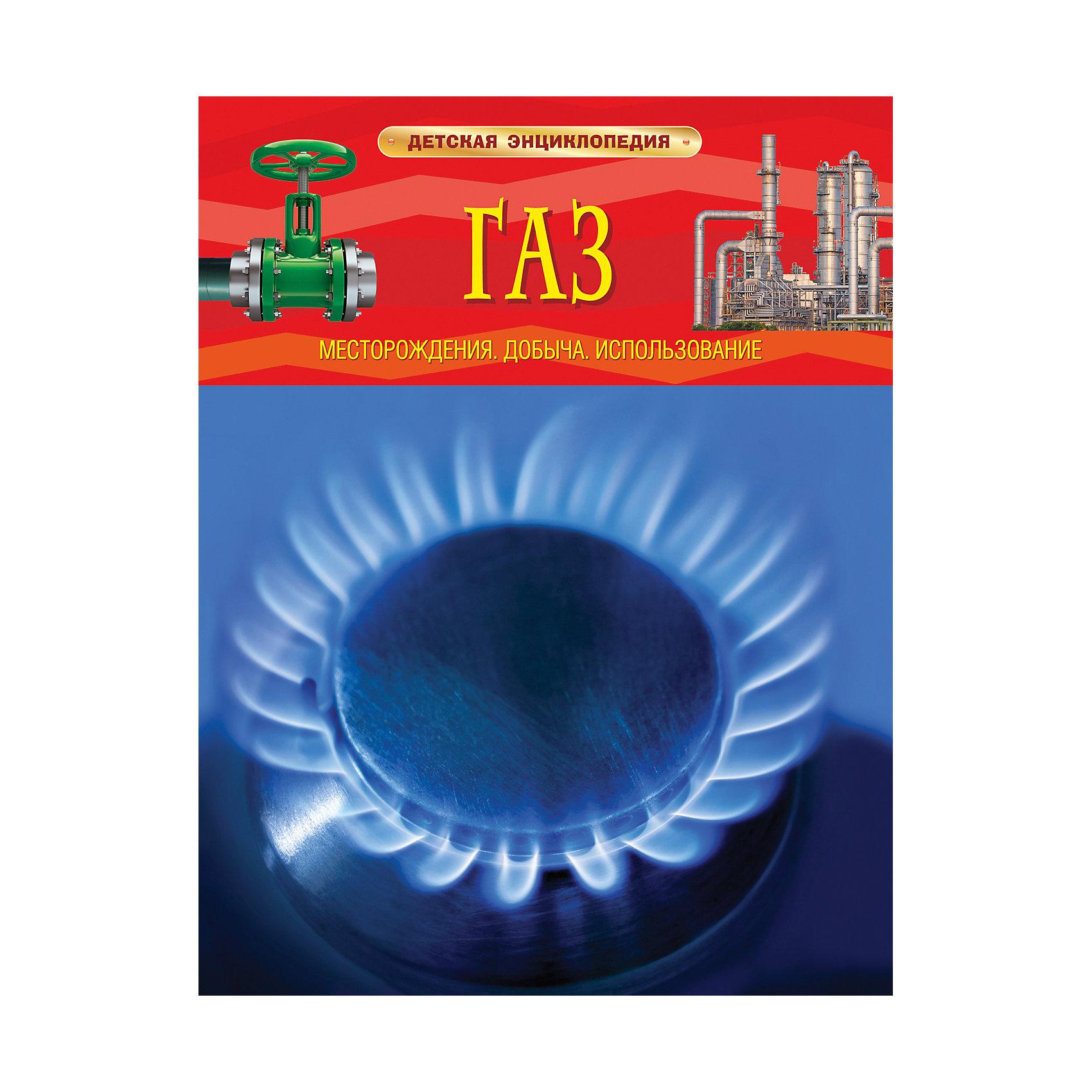 Росмэн Газ. месторождения, добыча, использование купить авто газ 50 в беларуси