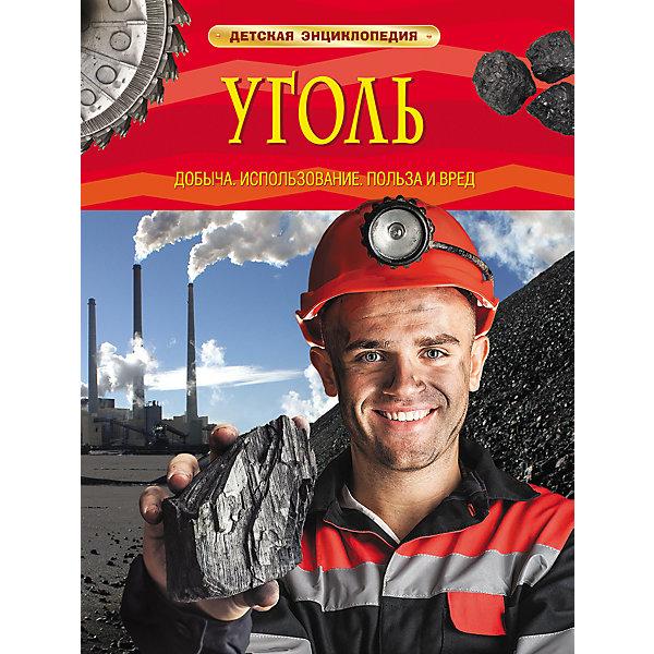 Уголь. добыча, использование, польза и вредДетские энциклопедии<br>Coal: production, use, benefit and harm (Уголь. добыча, использование, польза и вред)<br><br>Характеристики:<br><br>• Серия: детская энциклопедия<br>• Формат: 263х202<br>• Переплет: твердый переплет<br>• Год выпуска: 2016<br>• Количество страниц: 48<br>• Цветные иллюстрации: да<br>• Вес в упаковке: 333 г<br><br>Человечеству нужна энергия. Она заставляет работать технику, обогревает и освещает наши дома. Одним из основных источников энергии является каменный уголь. Как он образовался и почему так важен для человека? Так ли безопасно использовать уголь и чем его можно заменить? Что представляет собой угольная электростанция и зачем шахтерам прошлого века нужна была канарейка и лошадь? Все это и многое другое вы найдете в этой книге.<br><br>Книгу «Уголь. добыча, использование, польза и вред» можно купить в нашем интернет-магазине.<br>Ширина мм: 263; Глубина мм: 202; Высота мм: 7; Вес г: 333; Возраст от месяцев: 84; Возраст до месяцев: 108; Пол: Унисекс; Возраст: Детский; SKU: 5109718;
