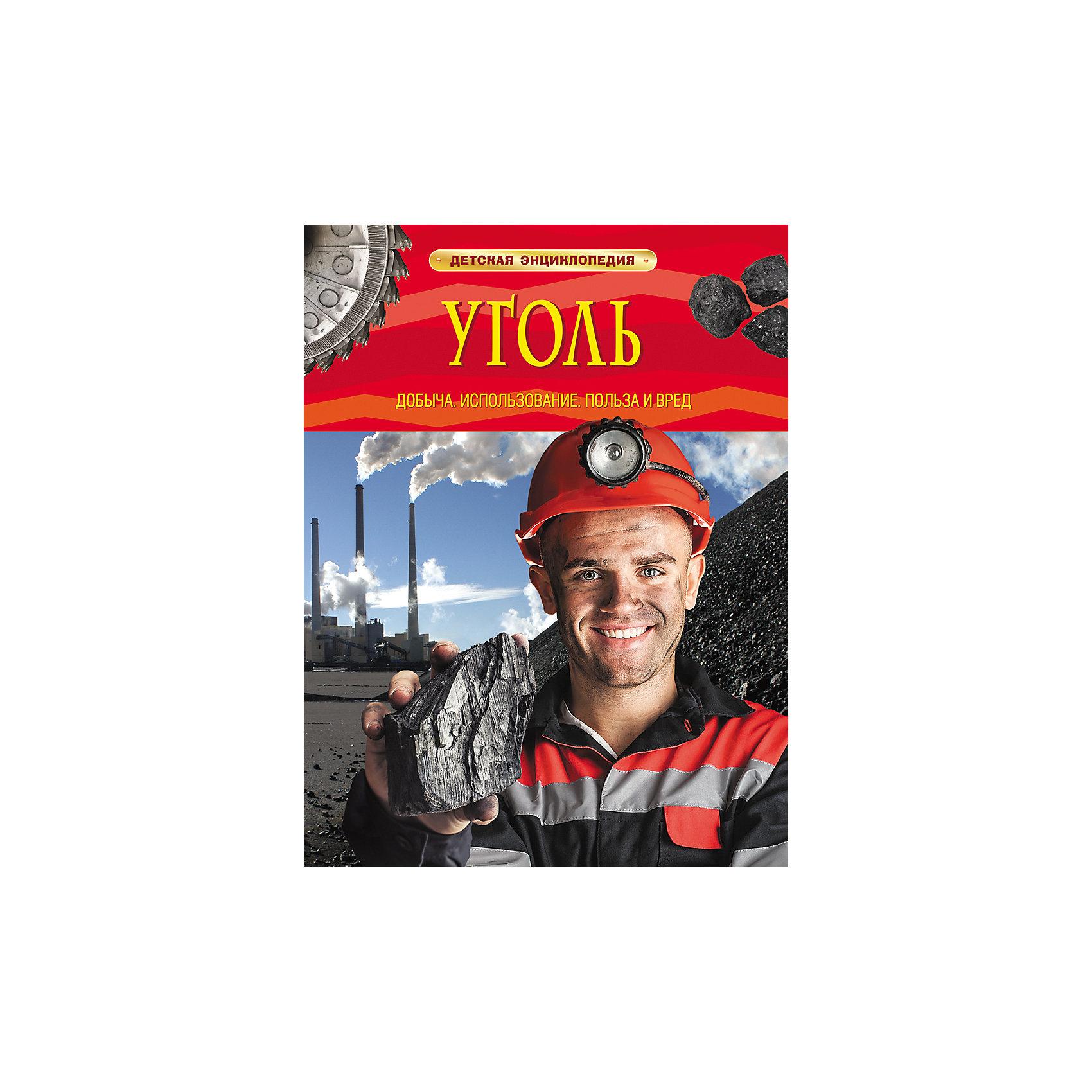 Уголь. добыча, использование, польза и вредДетские энциклопедии<br>Coal: production, use, benefit and harm (Уголь. добыча, использование, польза и вред)<br><br>Характеристики:<br><br>• Серия: детская энциклопедия<br>• Формат: 263х202<br>• Переплет: твердый переплет<br>• Год выпуска: 2016<br>• Количество страниц: 48<br>• Цветные иллюстрации: да<br>• Вес в упаковке: 333 г<br><br>Человечеству нужна энергия. Она заставляет работать технику, обогревает и освещает наши дома. Одним из основных источников энергии является каменный уголь. Как он образовался и почему так важен для человека? Так ли безопасно использовать уголь и чем его можно заменить? Что представляет собой угольная электростанция и зачем шахтерам прошлого века нужна была канарейка и лошадь? Все это и многое другое вы найдете в этой книге.<br><br>Книгу «Уголь. добыча, использование, польза и вред» можно купить в нашем интернет-магазине.<br><br>Ширина мм: 263<br>Глубина мм: 202<br>Высота мм: 7<br>Вес г: 333<br>Возраст от месяцев: 84<br>Возраст до месяцев: 108<br>Пол: Унисекс<br>Возраст: Детский<br>SKU: 5109718