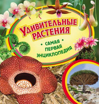 Росмэн Самая первая энциклопедия Удивительные растения
