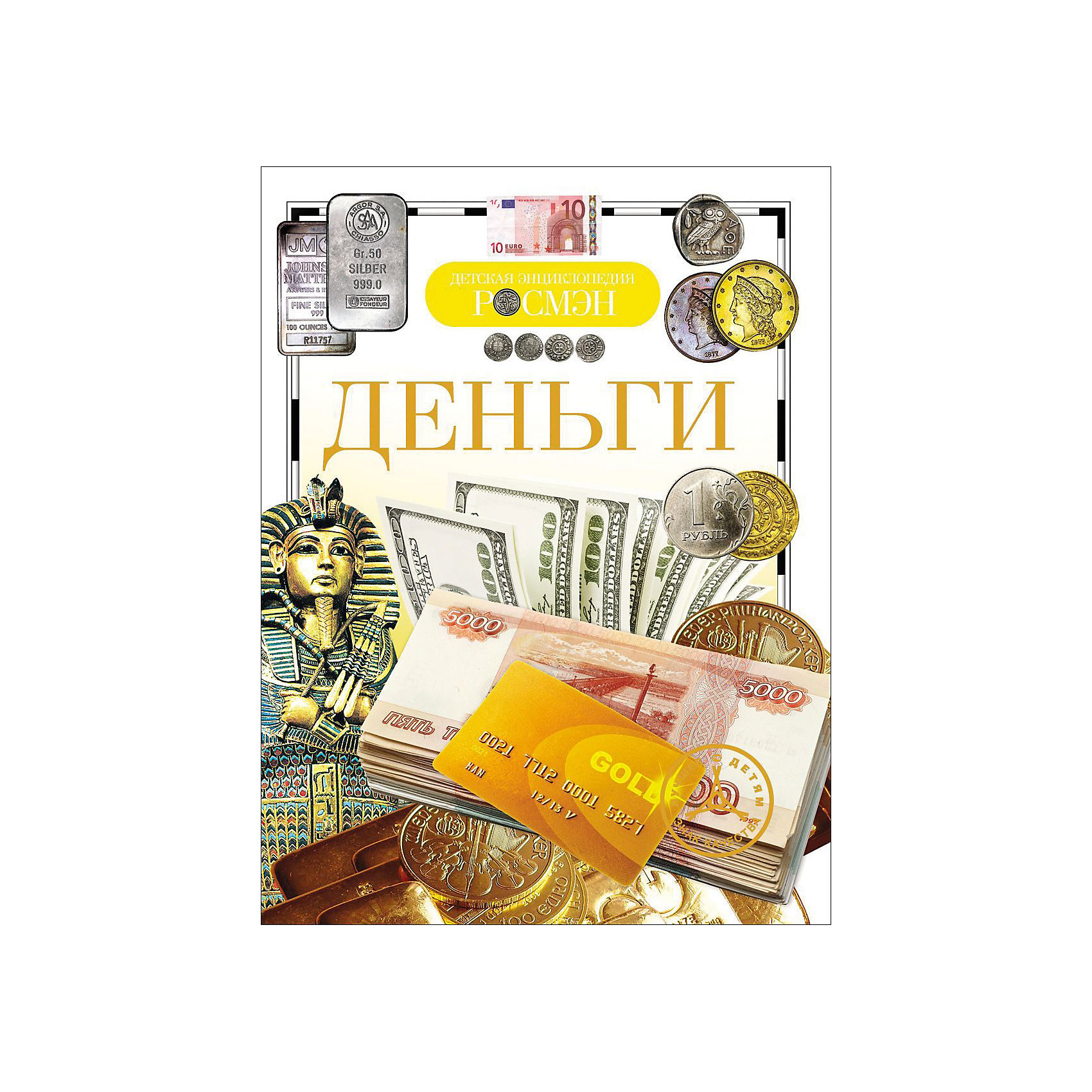 ДеньгиЭнциклопедии<br>Money (Деньги)<br><br>Характеристики:<br><br>• Серия: детская энциклопедия РОСМЭН<br>• Формат: 220x165<br>• Переплет: твердый переплет<br>• Количество страниц: 96<br>• Бумага: целлофанированная или лакированная<br>• Цветные иллюстрации: да<br>• Вес в упаковке: 235 г<br><br>Эта книга – о деньгах: о том, когда, где и для чего они появились. В наши дни, как и в былые времена, деньги в жизни человека играют огромную роль. Для одних людей деньги – это свобода, независимость, для других – власть, высокое положение в обществе, мерило успеха. Однако всегда надо помнить, что деньги – это самый опасный инструмент в руках человека. В деньгах заключено зло и добро одновременно и большое искусство научиться ими пользоваться во благо, а не во зло. Цель энциклопедии – познакомить читателя с многовековой историей денег.<br><br>Книгу «Деньги» можно купить в нашем интернет-магазине.<br><br>Ширина мм: 220<br>Глубина мм: 165<br>Высота мм: 10<br>Вес г: 235<br>Возраст от месяцев: 84<br>Возраст до месяцев: 108<br>Пол: Унисекс<br>Возраст: Детский<br>SKU: 5109725