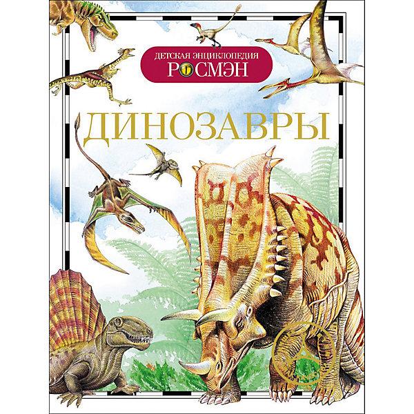 ДинозаврыЭнциклопедии<br>Dinosaurs (Динозавры)<br><br>Характеристики:<br><br>• Серия: детская энциклопедия РОСМЭН<br>• Формат: 220x165<br>• Переплет: твердый переплет<br>• Количество страниц: 96<br>• Бумага: целлофанированная или лакированная<br>• Цветные иллюстрации: да<br>• Вес в упаковке: 229 г<br><br>Книга серии Детская энциклопедия РОСМЭН знакомит с доисторическими животными, властвовавшими на Земле около 165 млн. лет. В этой книге рассказывается о ящерах, динозаврах и о других необычных животных, обитавших в мезозойскую эру, их среде обитания, повадках и вкусовых предпочтениях. Издание проиллюстрировано красочными рисунками и фотографиями.<br><br>Книгу «Динозавры» можно купить в нашем интернет-магазине.<br>Ширина мм: 220; Глубина мм: 165; Высота мм: 10; Вес г: 229; Возраст от месяцев: 84; Возраст до месяцев: 108; Пол: Унисекс; Возраст: Детский; SKU: 5109726;
