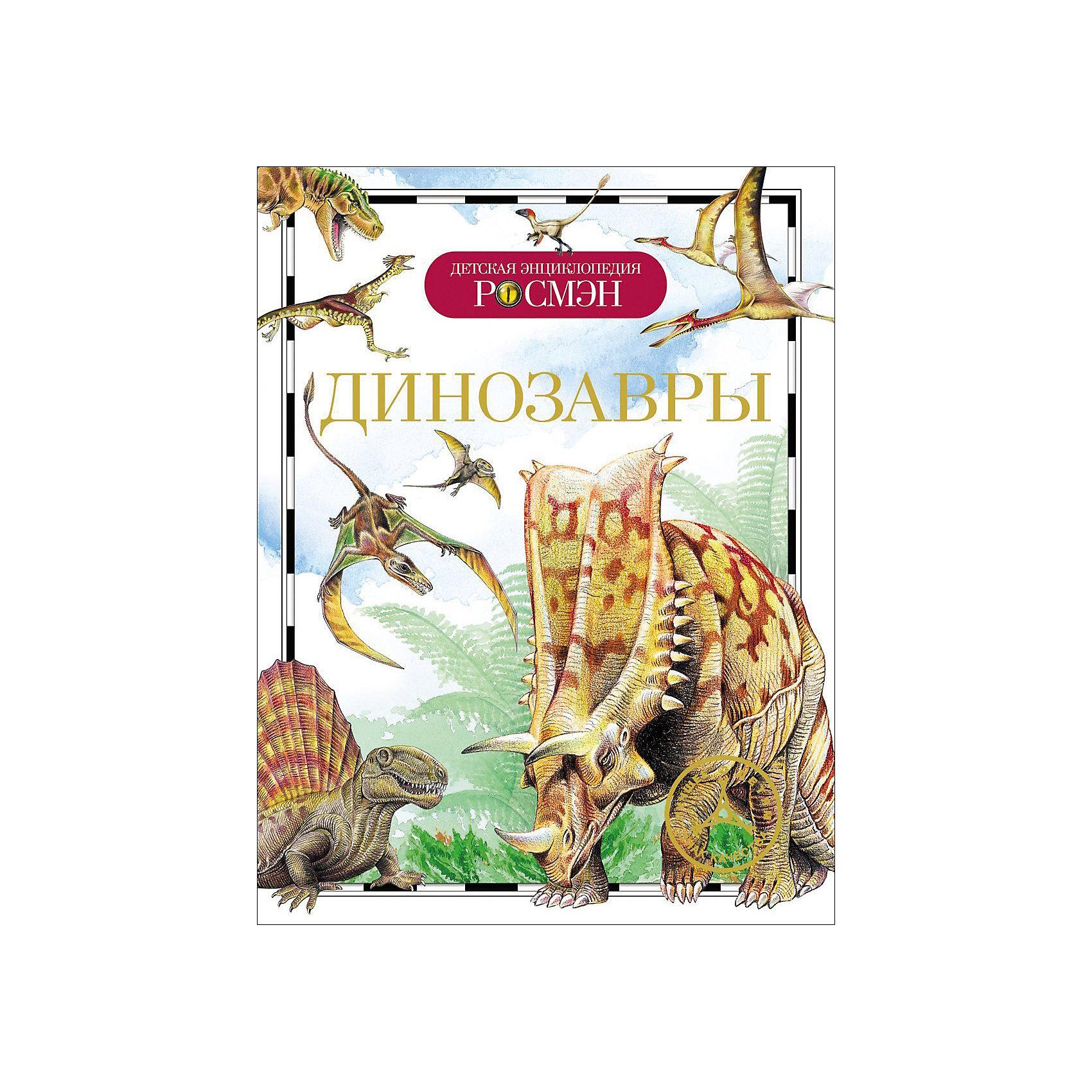 Росмэн Динозавры росмэн цветные