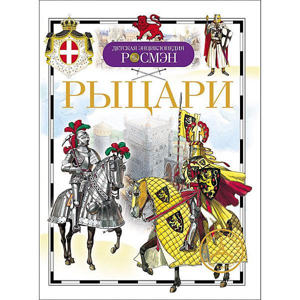 РыцариЭнциклопедии<br>Knights (Рыцари)<br><br>Характеристики:<br><br>• Серия: детская энциклопедия РОСМЭН<br>• Формат: 220х170<br>• Переплет: твердый переплет<br>• Количество страниц: 96<br>• Бумага: целлофанированная или лакированная<br>• Цветные иллюстрации: да<br>• Вес в упаковке: 226 г<br><br>Эта замечательная книга открывает перед читателями удивительный мир рыцарей. В Средние века в Европе рыцарями называли воинов высшего класса. Это были своего рода аристократы на поле боя, военная каста. Весь их жизненный уклад был связан с войной, походами и сражениями. Они подчинялись особым правилам поведения, так называемому кодексу рыцарства – кодексу чести. Рыцари считались героями времени, а рыцарство было очень престижно. Цель энциклопедии – познакомить читателя с необыкновенной страницей истории человечества.&#13;<br><br>Книгу «Рыцари» можно купить в нашем интернет-магазине.<br><br>Ширина мм: 220<br>Глубина мм: 170<br>Высота мм: 10<br>Вес г: 226<br>Возраст от месяцев: 84<br>Возраст до месяцев: 108<br>Пол: Унисекс<br>Возраст: Детский<br>SKU: 5109736