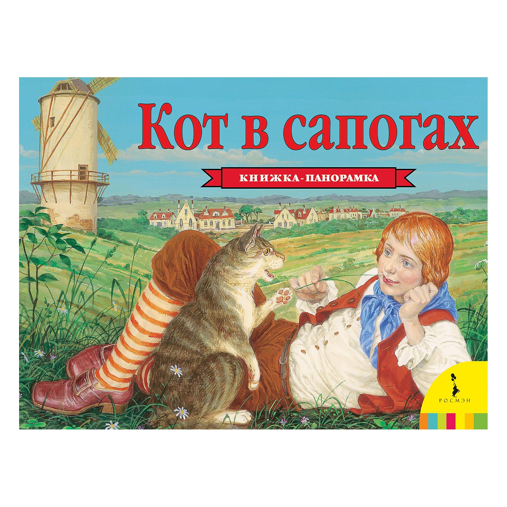 Росмэн Панорамная книжка Кот в сапогах