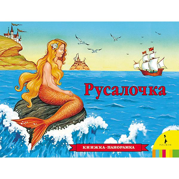 Панорамная книжка Русалочка