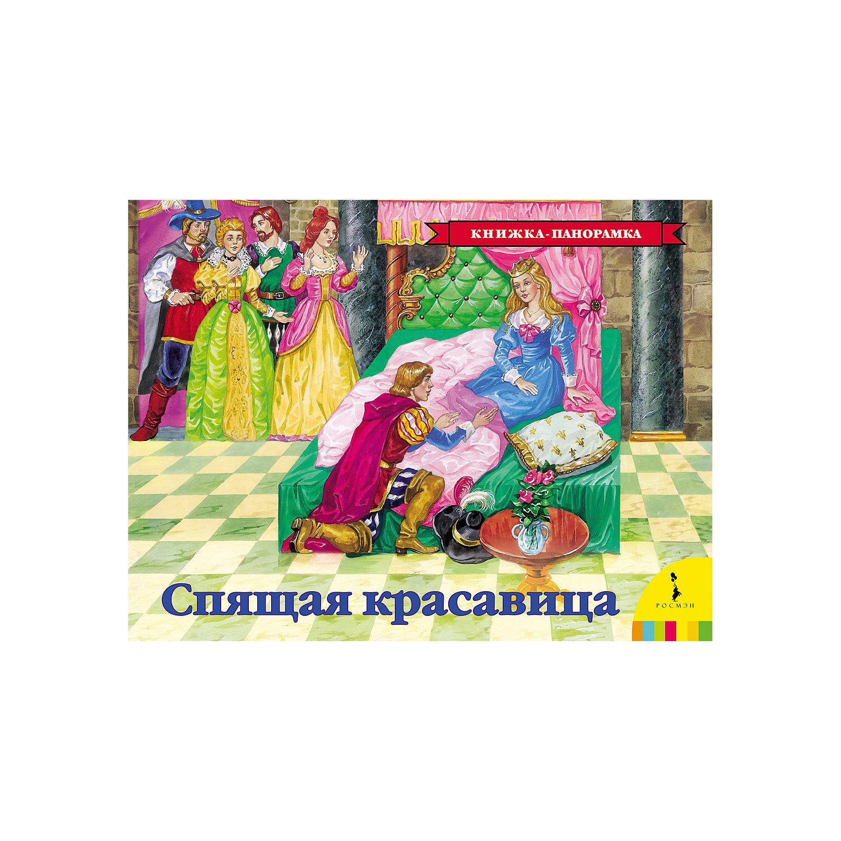 Росмэн Панорамная книжка Спящая красавица сувенир закладка спящая красавица набор 7 штук
