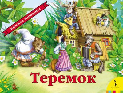 Росмэн Панорамная книжка Теремок