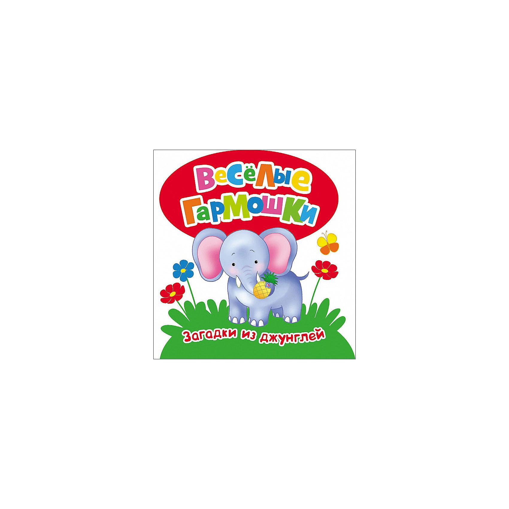 Росмэн Книга для малышей Веселые гармошки - Загадки из джунглей росмэн книжка раскладушка колыбельные веселые гармошки