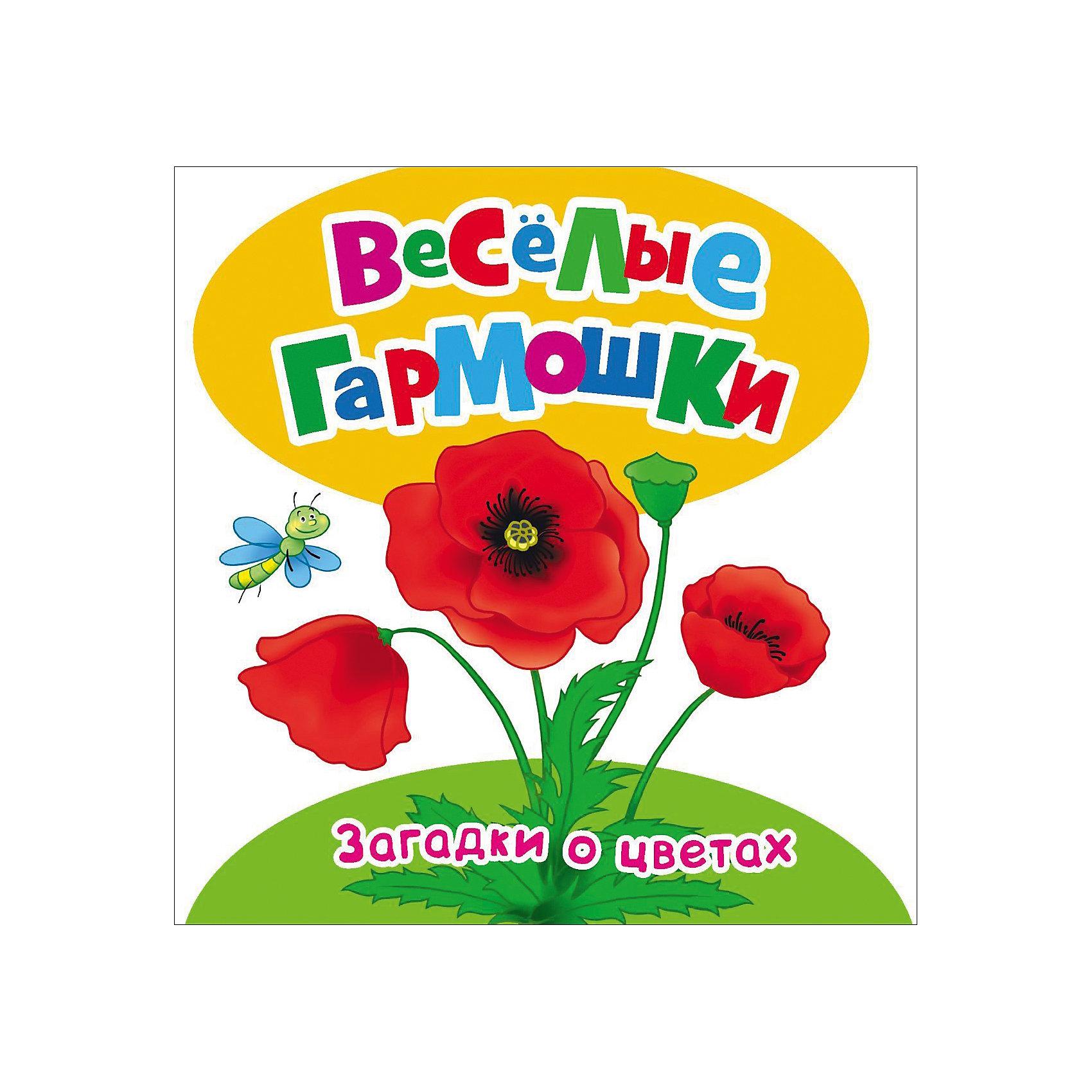 Книжка Веселые гармошки — Загадки о цветахЗагадки о цветах, Веселые гармошки<br><br>Характеристики:<br><br>- издательство: Росмэн<br>- количество страниц: 12<br>- формат: 14 * 1,2 * 14 см.<br>- Тип обложки: твердая целлофинированная<br>- Иллюстрации: цветные<br>- вес: 81 гр.<br><br>Книга-гармошка Загадки о цветах станет отличным сюрпризом для маленьких детей. Загадки в стихах и яркие рисунки цветочков развеселят вашего кроху. Книжка поможет рассказать малышу увлекательные загадки маков, одуванчиков, васильков и других. Каждая страничка этой книжки делает героев и их окружение живыми благодаря раскладывающейся структуре. Эта необычная книга соберет семью вместе и сделает чтение веселее и интереснее. <br><br>Книгу Загадки о цветах, Веселые гармошки можно купить в нашем интернет-магазине.<br><br>Ширина мм: 135<br>Глубина мм: 135<br>Высота мм: 12<br>Вес г: 81<br>Возраст от месяцев: 0<br>Возраст до месяцев: 36<br>Пол: Унисекс<br>Возраст: Детский<br>SKU: 5109748