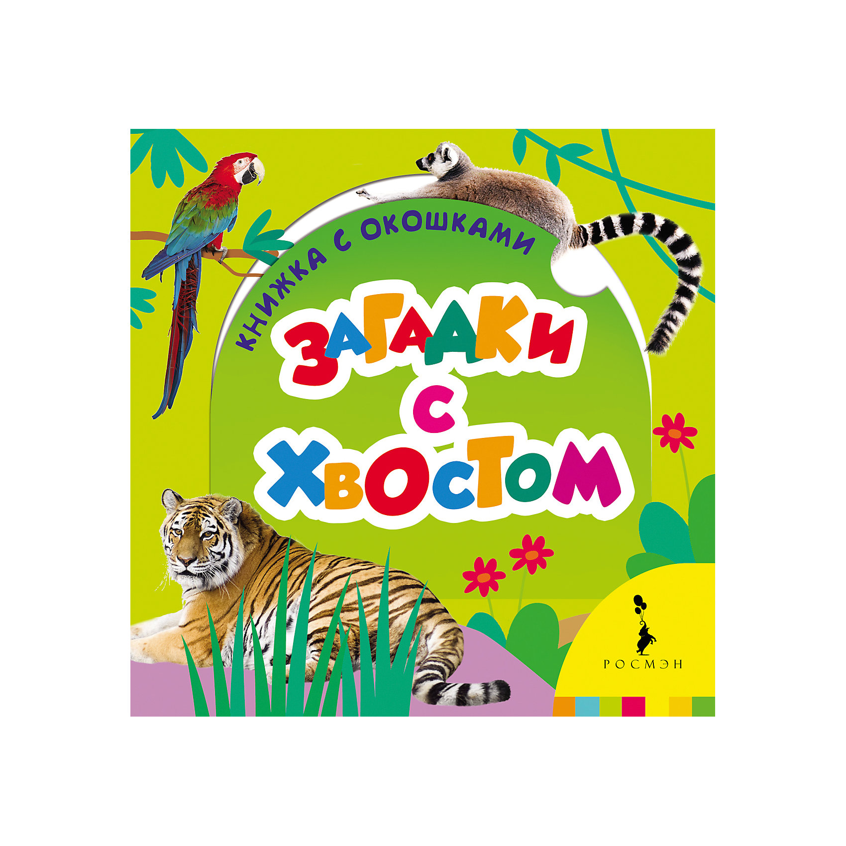 Росмэн Книжка с окошками Загадки с хвостом книжки игрушки росмэн книжка загадки о цветах