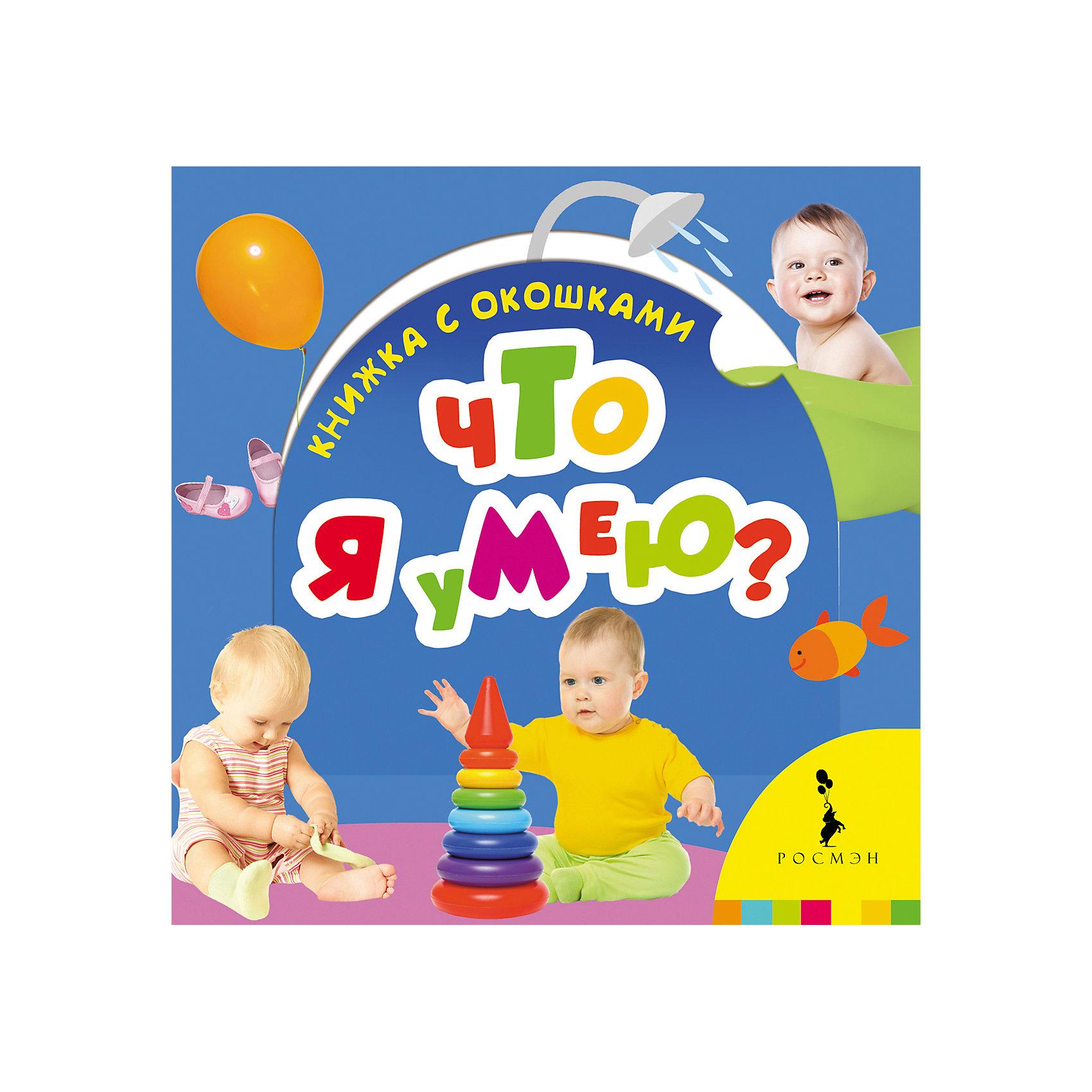Росмэн Книжка с окошками Что я умею? книжки игрушки росмэн книжка загадки про игрушки
