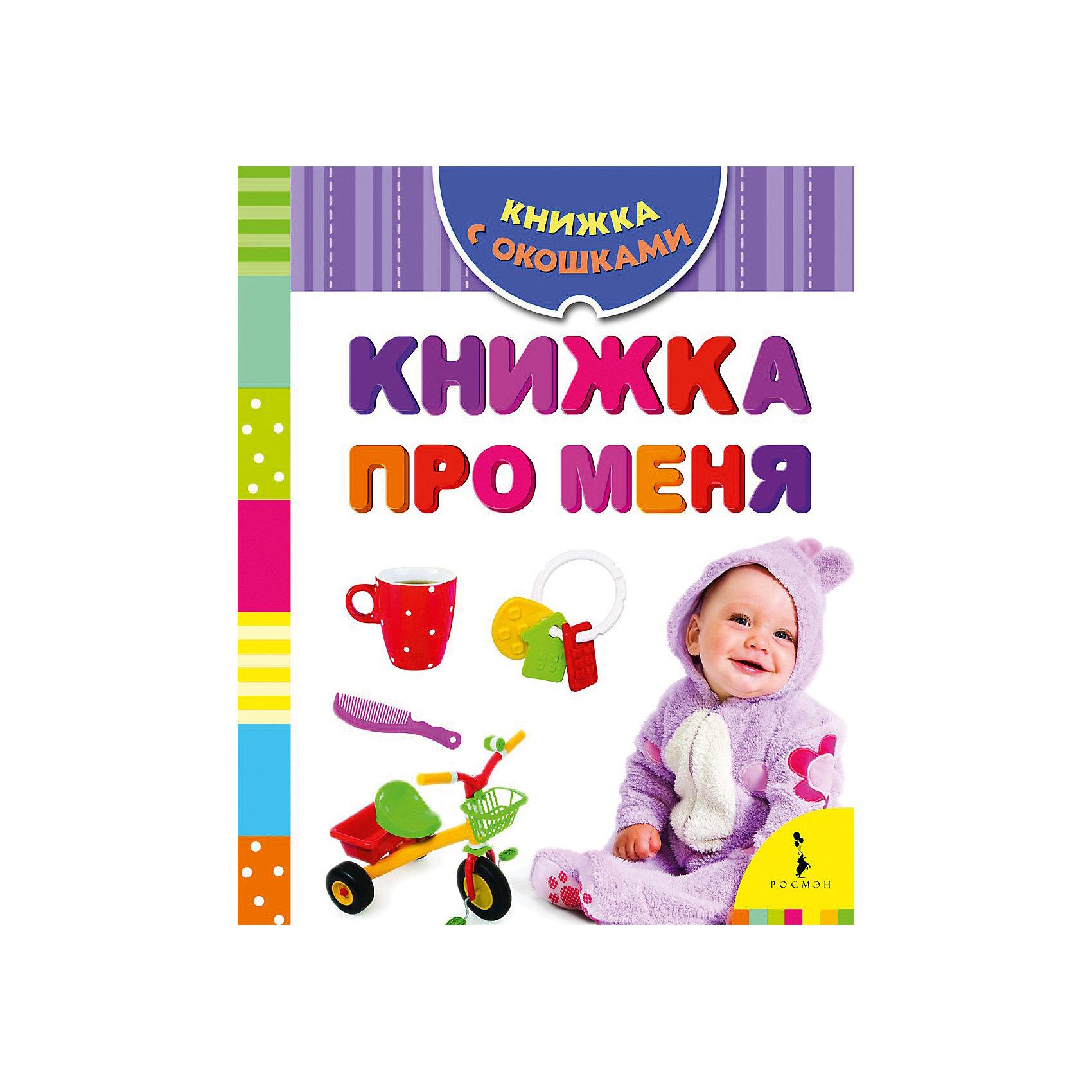 Книжка с окошками Книжка про меняТворчество для малышей<br>Книжка про меня, Книжка с окошками<br><br>Характеристики:<br><br>- издательство: Росмэн<br>- количество страниц: 8<br>- формат: 18 * 22 см.<br>- Тип обложки: картонная<br>- Иллюстрации: цветные<br>- вес: 20 гр.<br><br>Книжка про меня станет отличным сюрпризом для маленьких детей. Интересные загадки и яркие рисунки повседневных предметов развеселят вашего кроху. Забавные окошки закрывают ответы и малыш должен догадаться сам что же там спрятано. Книжка поможет рассказать малышу про игрушки, предметы одежды, цвета, фигуры и не только. Каждая страничка этой книжки делает героев и их окружение живыми благодаря раскладывающимся окошкам. Эта необычная книга сделает чтение веселее и интереснее. <br><br>Книжка про меня, Книжку с окошками можно купить в нашем интернет-магазине.<br><br>Ширина мм: 215<br>Глубина мм: 175<br>Высота мм: 6<br>Вес г: 189<br>Возраст от месяцев: 0<br>Возраст до месяцев: 36<br>Пол: Унисекс<br>Возраст: Детский<br>SKU: 5109751