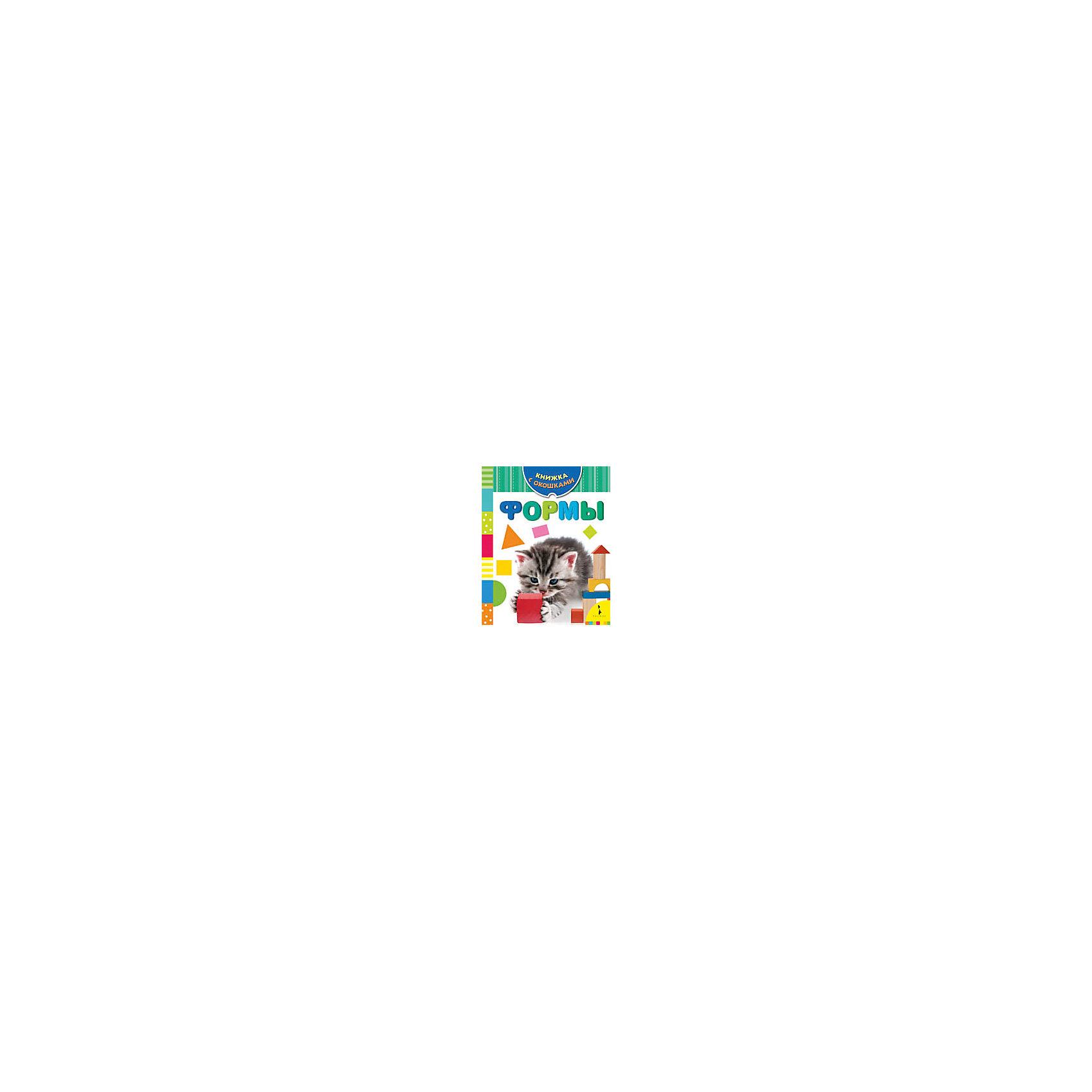 Книжка с окошками ФормыФормы, Книжка с окошками<br><br>Характеристики:<br><br>- издательство: Росмэн<br>- количество страниц: 8<br>- формат: 18 * 22 см.<br>- Тип обложки: картонная<br>- Иллюстрации: цветные<br>- вес: 20 гр.<br><br>Книжка про формы станет отличным сюрпризом для маленьких детей. Интересные загадки и яркие рисунки повседневных предметов в виде различных форм развеселят вашего кроху. Забавные окошки закрывают ответы и малыш должен подумать сам какой же кроется ответ. Книжка поможет малышу научиться определять формы фруктов, игрушек и повседневных предметов. Каждая страничка этой книжки делает героев и их окружение живыми благодаря раскладывающимся окошкам. Эта необычная книга сделает обучение веселее и интереснее. <br><br>Формы, Книжку с окошками можно купить в нашем интернет-магазине.<br><br>Ширина мм: 220<br>Глубина мм: 178<br>Высота мм: 7<br>Вес г: 187<br>Возраст от месяцев: 0<br>Возраст до месяцев: 36<br>Пол: Унисекс<br>Возраст: Детский<br>SKU: 5109753