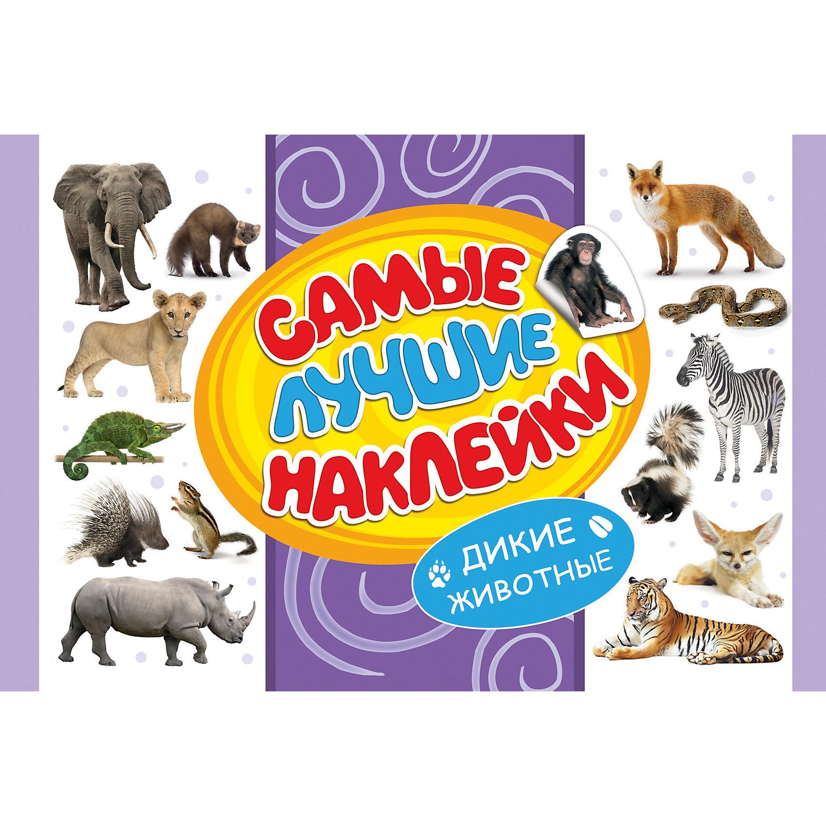 Росмэн Книга для детей Самые лучшие наклейки - Дикие животные животные антистресс альбом