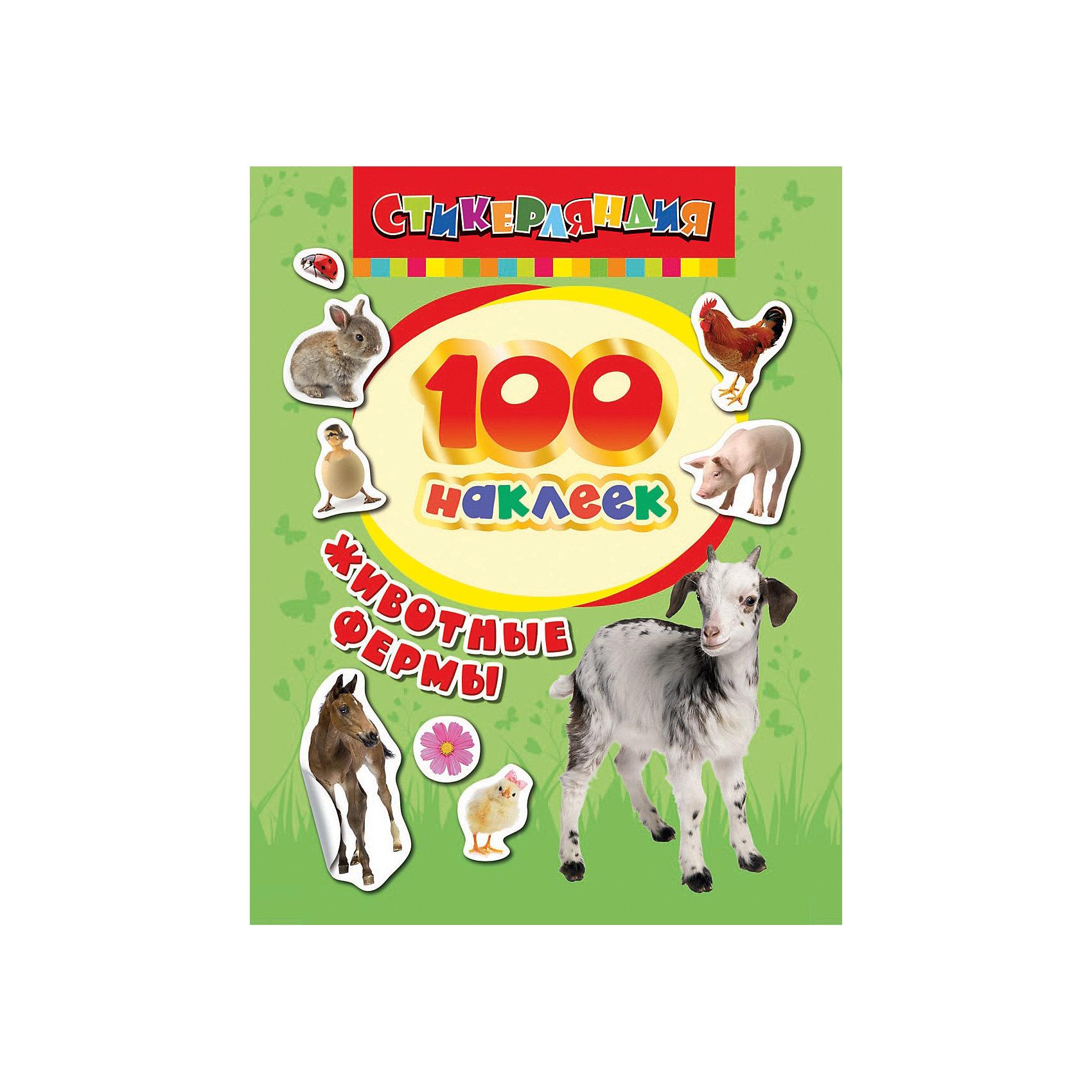Росмэн 100 наклеек. Животные фермы животные антистресс альбом