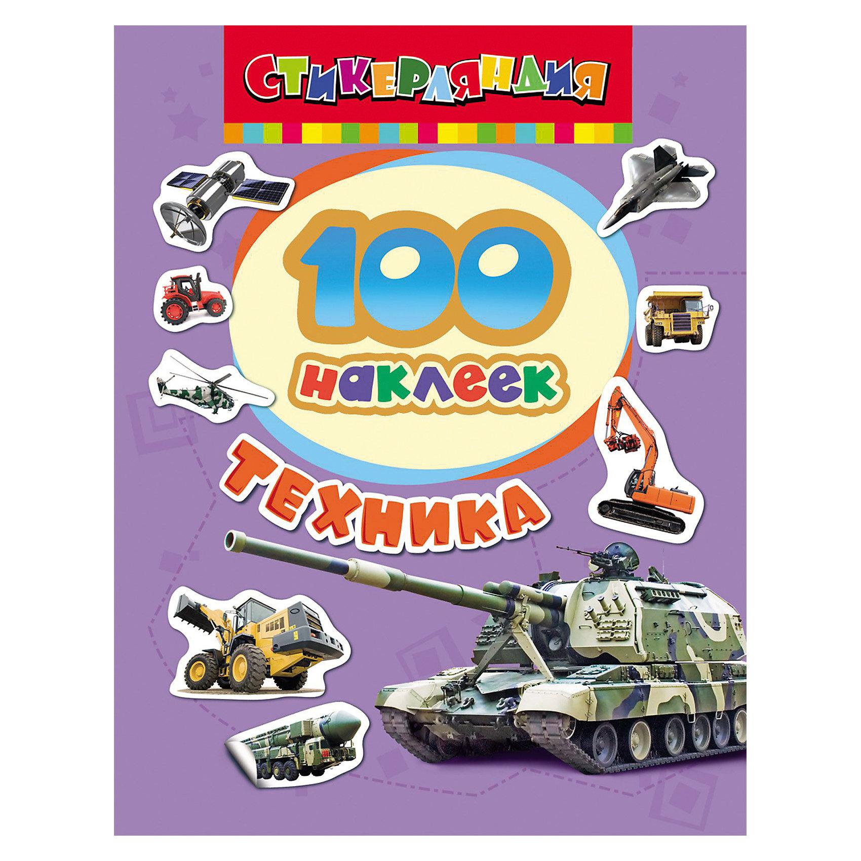 Росмэн Книга наклеек Стикерляндия— Техника, 100 наклеек техника