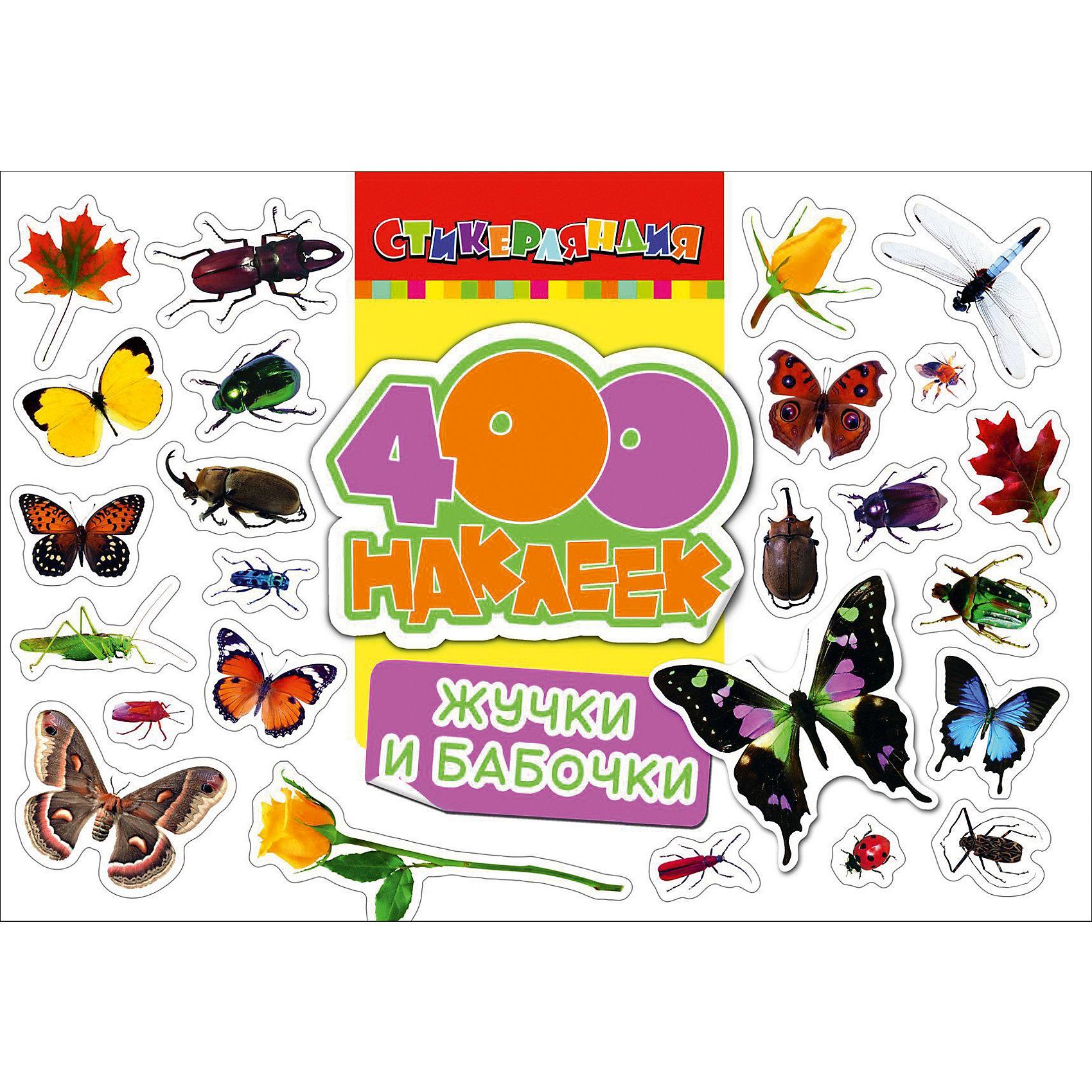 Книга для детей 400 наклеек - Жучки и бабочкиХарактеристики 400 наклеек.Жучки и бабочки:<br><br>- возраст: от 5 лет<br>- пол: для мальчиков и девочек<br>- материал : бумага, картон.<br>- количество страниц: 24.<br>- размер: 30 * 20 * 0.3 см.<br>- тип обложки: мягкая.<br>- наличие цветных иллюстраций: да.<br>- масса: 145 гр.<br>- страна обладатель бренда: Россия<br><br>Альбом Жучки и бабочки представляет вниманию 400 наклеек, изображающих жучков и бабочек. В издании имеется множество различных особей этих удивительных насекомых, чьи формы, размеры и расцветка могут поражать воображение. Такими яркими наклейками можно украсить комнату ребенка, придав ей вид настоящего леса или луга, на котором живут эти маленькие обитатели. Стоит отметить, что на каждой странице малыш сможет увидеть короткую заметку, в которой содержится много интересного о том или ином насекомом.<br><br>Альбом Жучки и бабочки издательства Росмэн можно купить в нашем интернет-магазине.<br><br>Ширина мм: 300<br>Глубина мм: 200<br>Высота мм: 3<br>Вес г: 145<br>Возраст от месяцев: 60<br>Возраст до месяцев: 84<br>Пол: Унисекс<br>Возраст: Детский<br>SKU: 5109772