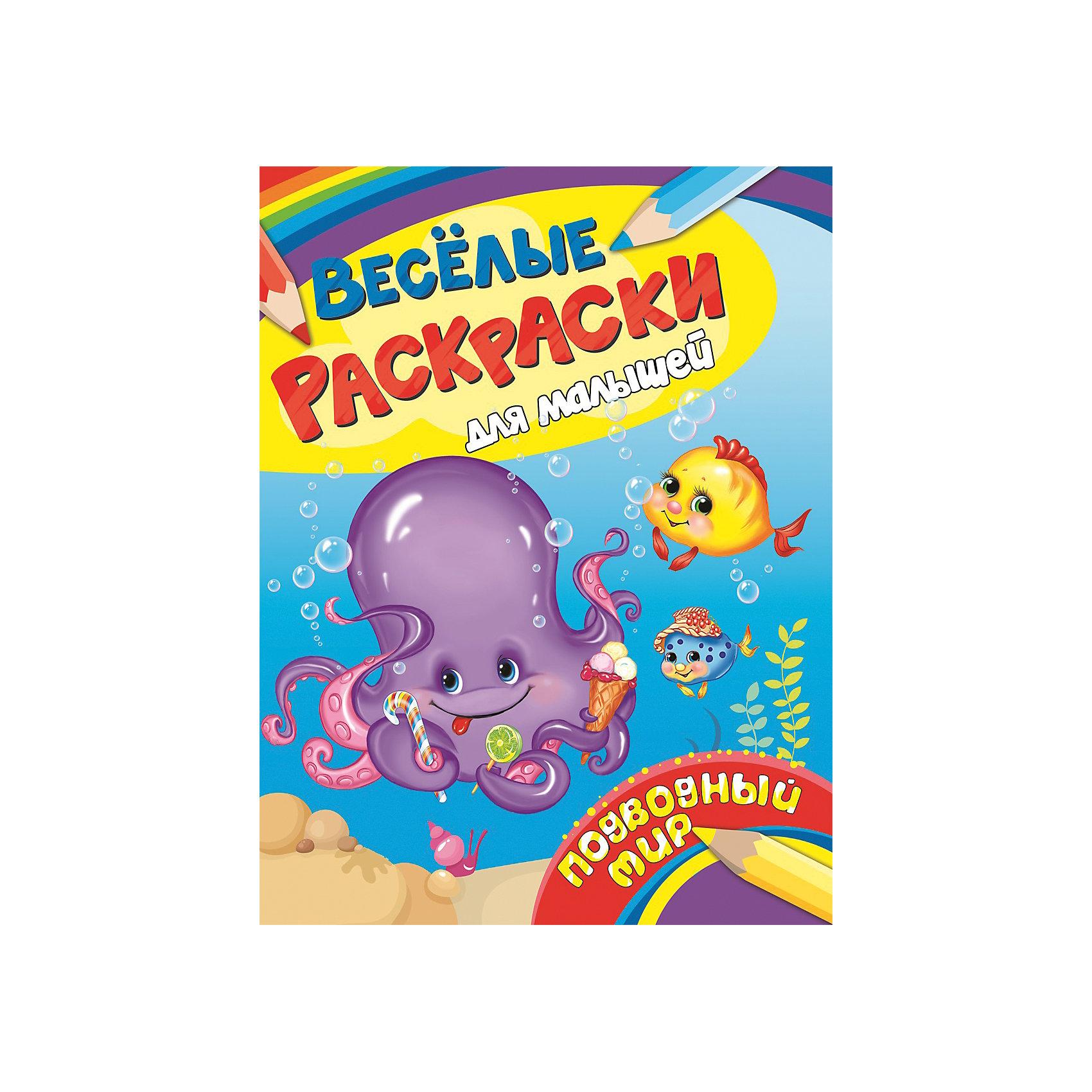 Подводный мир, Веселые раскраски для малышей