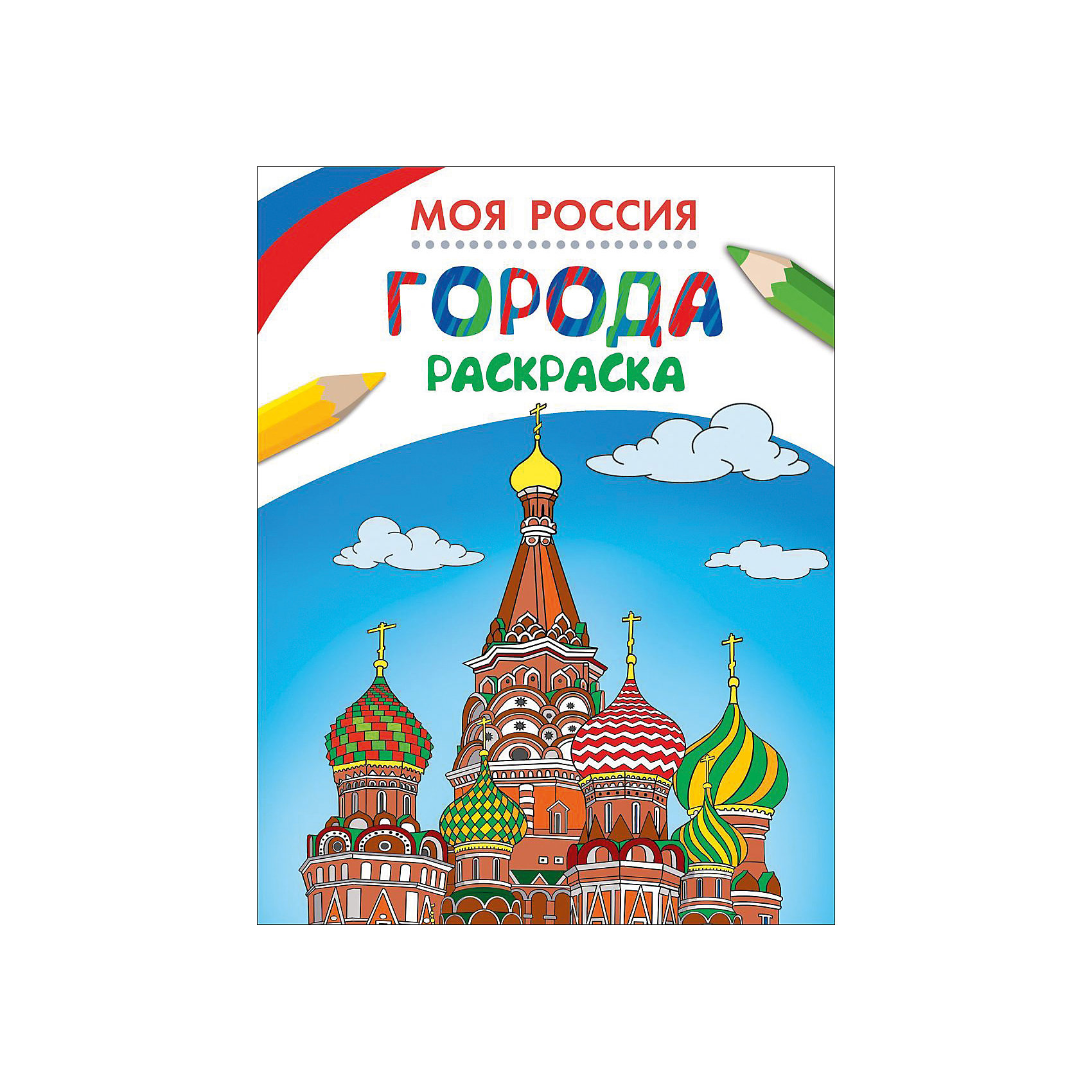 Росмэн Раскраска Города, Моя Россия