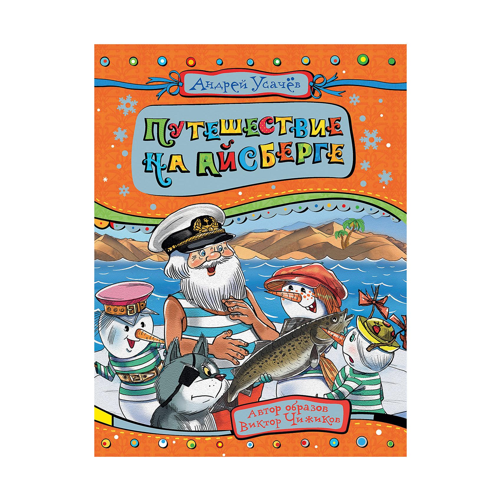 Путешествие на айсберге, А. УсачевСказки, рассказы, стихи<br>Характеристики товара:<br><br>- цвет: разноцветный;<br>- материал: бумага;<br>- страниц: 128;<br>- формат: 28 x 21 см;<br>- обложка: твердая;<br>- возраст: от пяти лет;<br>- цветные иллюстрации.<br><br>Эта интересная книга с яркими иллюстрациями станет отличным подарком для ребенка. Она содержит в себе поучительные и захватывающие приключения, причем сюжет - на новогоднюю тематику! Талантливый иллюстратор дополнил книгу яркими картинками, которые помогают ребенку проникнуться духом волшебства.<br>Чтение - отличный способ активизации мышления, оно помогает ребенку развивать зрительную память, концентрацию внимания и воображение. Издание произведено из качественных материалов, которые безопасны даже для самых маленьких.<br><br>Издание Путешествие на айсберге, А. Усачев от компании Росмэн можно купить в нашем интернет-магазине.<br><br>Ширина мм: 283<br>Глубина мм: 218<br>Высота мм: 11<br>Вес г: 580<br>Возраст от месяцев: 60<br>Возраст до месяцев: 84<br>Пол: Унисекс<br>Возраст: Детский<br>SKU: 5109798