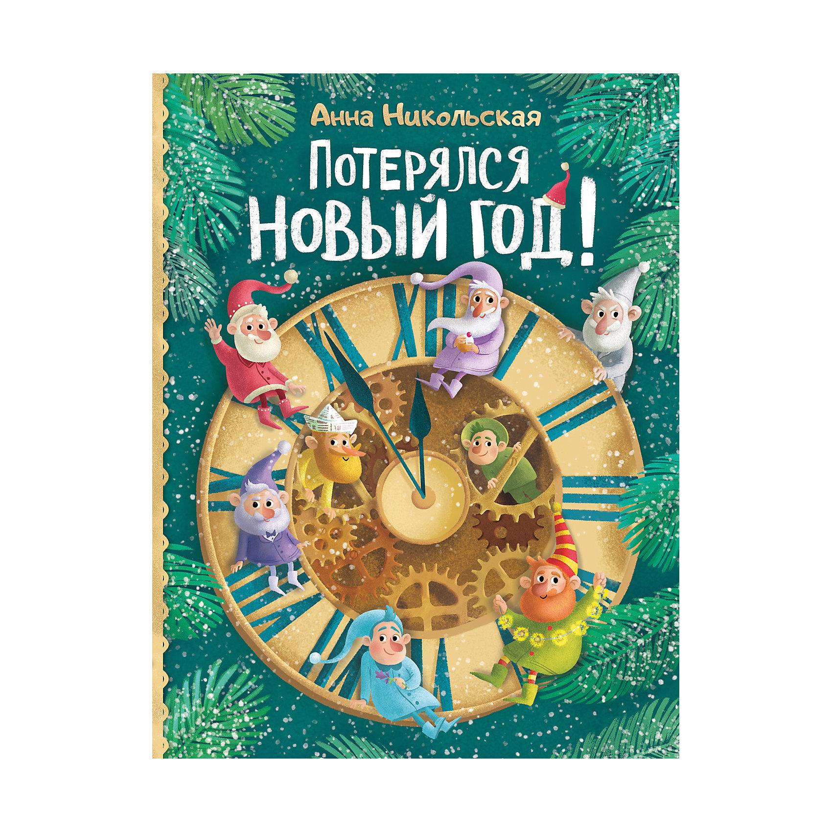 Потерялся Новый год! А. НикольскаяХарактеристики товара:<br><br>- цвет: разноцветный;<br>- материал: бумага;<br>- страниц: 80;<br>- формат: 26 x 20 см;<br>- обложка: твердая;<br>- возраст: от пяти лет;<br>- цветные иллюстрации.<br><br>Эта интересная книга с яркими иллюстрациями станет отличным подарком для ребенка. Она содержит в себе поучительные и захватывающие приключения, причем сюжет - на новогоднюю тематику! Талантливый иллюстратор дополнил книгу яркими картинками, которые помогают ребенку проникнуться духом волшебства.<br>Чтение - отличный способ активизации мышления, оно помогает ребенку развивать зрительную память, концентрацию внимания и воображение. Издание произведено из качественных материалов, которые безопасны даже для самых маленьких.<br><br>Издание Потерялся Новый год! А. Никольская от компании Росмэн можно купить в нашем интернет-магазине.<br><br>Ширина мм: 263<br>Глубина мм: 204<br>Высота мм: 8<br>Вес г: 340<br>Возраст от месяцев: 60<br>Возраст до месяцев: 84<br>Пол: Унисекс<br>Возраст: Детский<br>SKU: 5109799