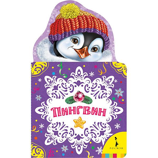 ПингвинНовогодние книги<br>Характеристики товара:<br><br>- цвет: разноцветный;<br>- материал: бумага;<br>- страниц: 7;<br>- формат: 13 x 20 см;<br>- обложка: картон;<br>- вырубная;<br>- цветные иллюстрации;<br>- содержание: Зимой Саши Черного, Цвета зимы и Айсберг Натальи Скороденко, Морж и Пингвин Михаила Грозовского.<br><br>Эта интересная книга с яркими иллюстрациями станет отличным подарком для ребенка. Она содержит в себе стихи, причем - на зимнюю тематику! Талантливый иллюстратор дополнил книгу яркими картинками, которые помогают ребенку проникнуться духом севера и холодов.<br>Чтение - отличный способ активизации мышления, оно помогает ребенку развивать зрительную память, концентрацию внимания и воображение. Издание произведено из качественных материалов, которые безопасны даже для самых маленьких.<br><br>Издание Пингвин от компании Росмэн можно купить в нашем интернет-магазине.<br><br>Ширина мм: 210<br>Глубина мм: 125<br>Высота мм: 7<br>Вес г: 62<br>Возраст от месяцев: 0<br>Возраст до месяцев: 36<br>Пол: Унисекс<br>Возраст: Детский<br>SKU: 5109800