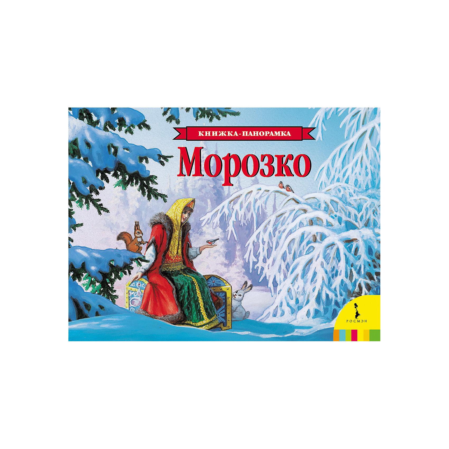 Панорамная книжка МорозкоХарактеристики товара:<br><br>- цвет: разноцветный;<br>- материал: бумага;<br>- страниц: 12;<br>- обложка: картон;<br>- панорамная;<br>- цветные иллюстрации;<br>- для дошкольного возраста.<br><br>Эта интересная книга с яркими иллюстрациями станет отличным подарком для ребенка. Она содержит в себе известную сказку, причем - на каждом развороте панорамные картинки оживают! Талантливый иллюстратор дополнил книгу яркими картинками, которые помогают ребенку проникнуться духом праздника.<br>Чтение - отличный способ активизации мышления, оно помогает ребенку развивать зрительную память, концентрацию внимания и воображение. Издание произведено из качественных материалов, которые безопасны даже для самых маленьких.<br><br>Панорамную книжку Морозко от компании Росмэн можно купить в нашем интернет-магазине.<br><br>Ширина мм: 255<br>Глубина мм: 195<br>Высота мм: 15<br>Вес г: 310<br>Возраст от месяцев: 0<br>Возраст до месяцев: 36<br>Пол: Унисекс<br>Возраст: Детский<br>SKU: 5109804