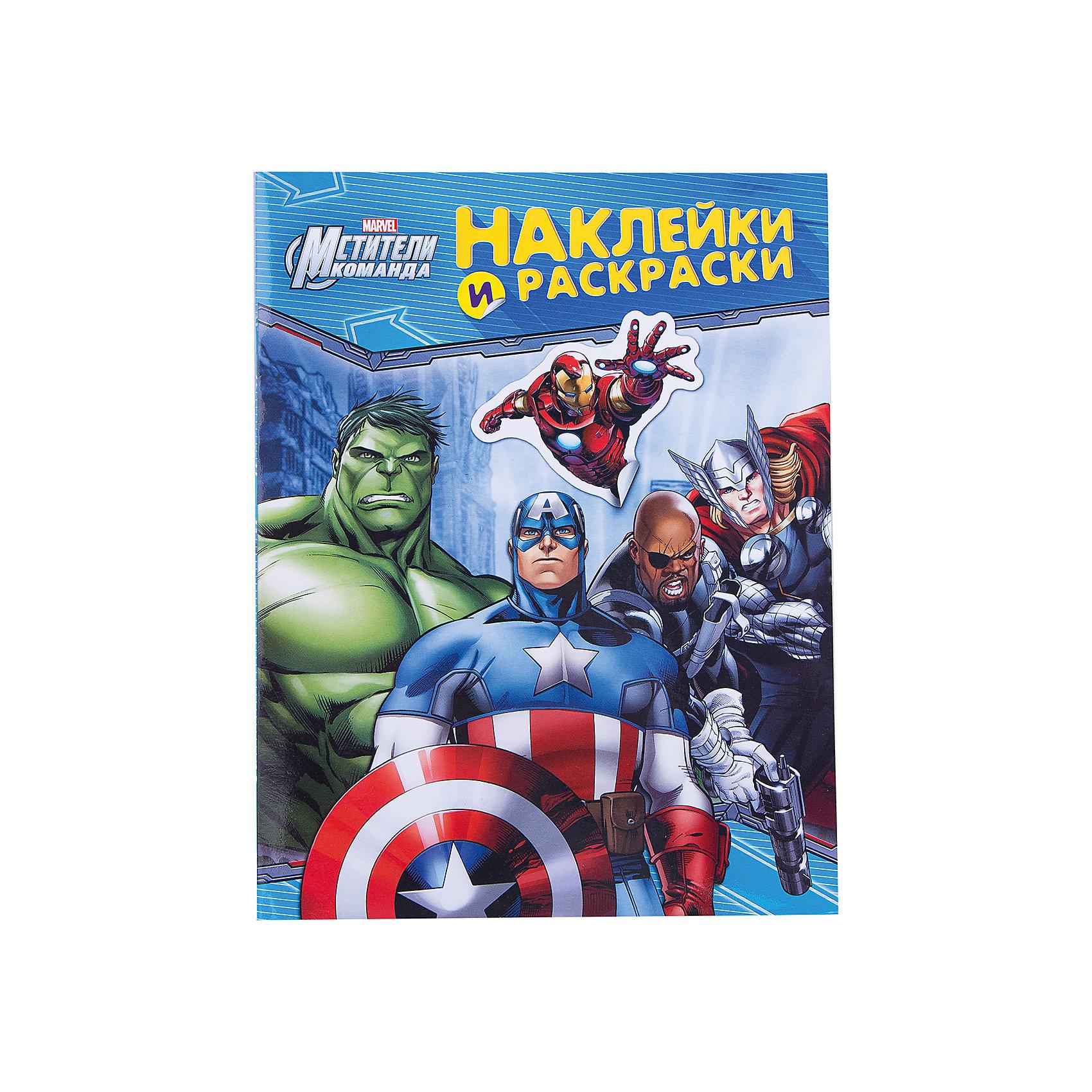 Росмэн Наклейки и раскраски (синяя), Мстители росмэн наклейки и раскраски смурфики росмэн