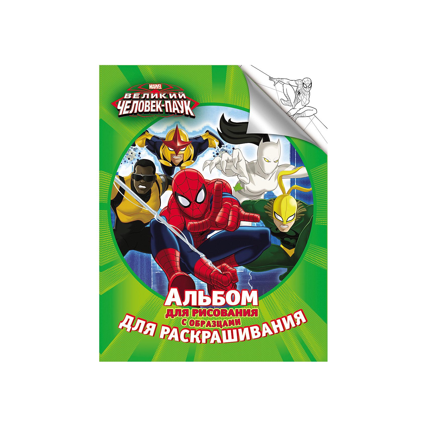 Росмэн Альбом для рисования и раскрашивания Человек-паук росмэн альбом 100 наклеек человек паук росмэн
