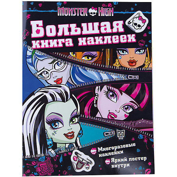 Большая книга наклеек (молния) Monster HighКнижки с наклейками<br>Характеристики товара:<br><br>- цвет: разноцветный;<br>- материал: бумага;<br>- количество страниц: 8;<br>- формат: 40 x 30 см;<br>- возраст: 0+;<br>- обложка: мягкая.<br><br>Куклы–монстры – любимицы современных девочек. Наклейки – интересный способ занять малышку. Наклейки выполнены таким образом, что не оставляют следов при использовании, поэтому подходят для украшения любых поверхностей без риска их испортить. Кроме того, в сборнике есть бонус – красочный постер, который можно повесить на стену в детской. Все материалы, использованные при производстве издания, соответствуют всем стандартам качества и безопасности. <br><br>Большую книгу наклеек (молния) Monster High от компании Росмэн можно приобрести в нашем интернет-магазине.<br>Ширина мм: 400; Глубина мм: 300; Высота мм: 3; Вес г: 151; Возраст от месяцев: 60; Возраст до месяцев: 84; Пол: Женский; Возраст: Детский; SKU: 5109815;
