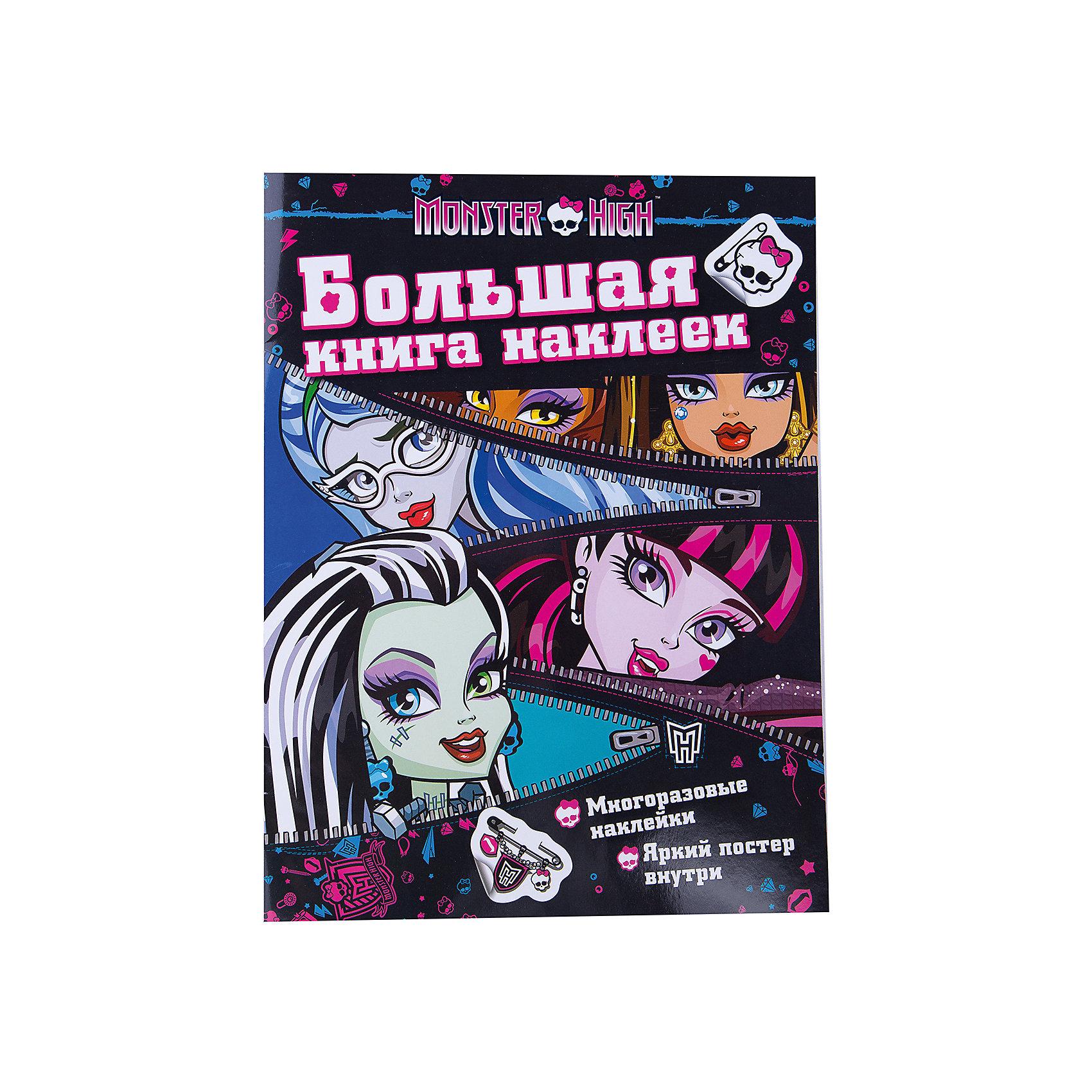 Большая книга наклеек (молния) Monster HighКнижки с наклейками<br>Характеристики товара:<br><br>- цвет: разноцветный;<br>- материал: бумага;<br>- количество страниц: 8;<br>- формат: 40 x 30 см;<br>- возраст: 0+;<br>- обложка: мягкая.<br><br>Куклы–монстры – любимицы современных девочек. Наклейки – интересный способ занять малышку. Наклейки выполнены таким образом, что не оставляют следов при использовании, поэтому подходят для украшения любых поверхностей без риска их испортить. Кроме того, в сборнике есть бонус – красочный постер, который можно повесить на стену в детской. Все материалы, использованные при производстве издания, соответствуют всем стандартам качества и безопасности. <br><br>Большую книгу наклеек (молния) Monster High от компании Росмэн можно приобрести в нашем интернет-магазине.<br><br>Ширина мм: 400<br>Глубина мм: 300<br>Высота мм: 3<br>Вес г: 151<br>Возраст от месяцев: 60<br>Возраст до месяцев: 84<br>Пол: Женский<br>Возраст: Детский<br>SKU: 5109815