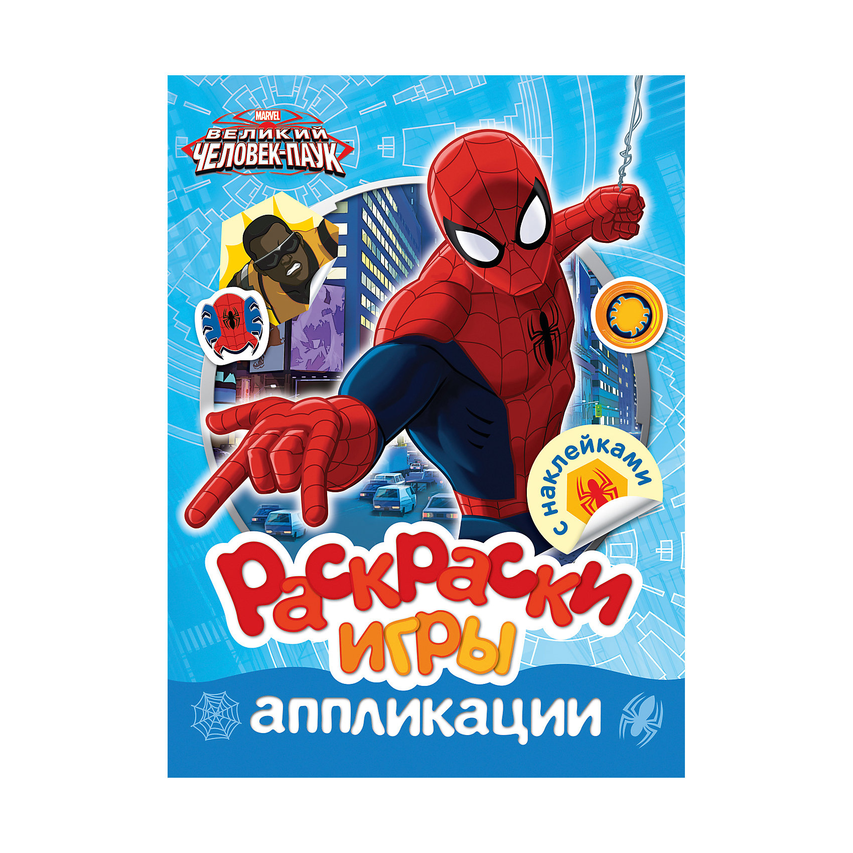 Росмэн Раскраски, игры, аппликации с наклейками, Человек-паук росмэн альбом 100 наклеек человек паук росмэн