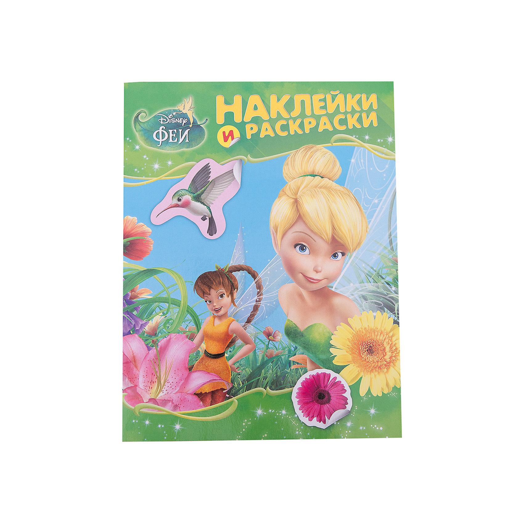 Наклейки и раскраски, ФеиХарактеристики товара:<br><br>- цвет: разноцветный;<br>- материал: бумага;<br>- количество страниц: 12;<br>- формат: 27,5 x 21,0 см;<br>- возраст: 0+;<br>- обложка: мягкая.<br><br>Новый сборник от издательства Росмэн - уникальная книга для развития детей. В отличие от обычных раскрасок, где малыш выбирает цвета по образцу, данное издание содержит похожие картинки и предлагает ребенку сделать их одинаковыми с помощью стикеров, тем самым развивая внимательность. Кроме этого, картинки можно раскрашивать самостоятельно. Все материалы, использованные при производстве издания, соответствуют всем стандартам качества и безопасности. <br><br>Издание Наклейки и раскраски, Феи от компании Росмэн можно приобрести в нашем интернет-магазине.<br><br>Ширина мм: 275<br>Глубина мм: 213<br>Высота мм: 2<br>Вес г: 80<br>Возраст от месяцев: 0<br>Возраст до месяцев: 36<br>Пол: Женский<br>Возраст: Детский<br>SKU: 5109842