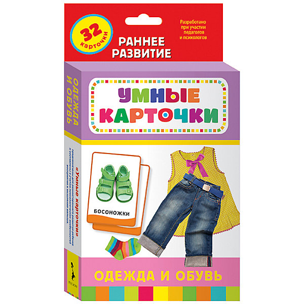 Одежда и обувь, развивающие  карточки 0+Обучающие карточки<br>Характеристики товара:<br><br>- цвет: разноцветный;<br>- материал: бумага;<br>- количество страниц: 64;<br>- формат: 20,0 x 11,0 см;<br>- возраст: 0+;<br>- обложка: картонная коробка.<br><br>Раннее развитие малыша – важная и неотъемлемая часть жизни молодой семьи. Развивающие карточки – прекрасный помощник в этом непростом деле. В интересной игровой форме малыш познакомится с окружающим миром и начнет подготовку к школе. Комплект содержит 32 ярких карточки. На каждой страничке вас ждет увлекательное задание или интересный вопрос! Все материалы, использованные при производстве издания, соответствуют всем стандартам качества и безопасности. <br><br>Издание Одежда и обувь, развивающие карточки 0+ от компании Росмэн можно приобрести в нашем интернет-магазине.<br><br>Ширина мм: 200<br>Глубина мм: 110<br>Высота мм: 20<br>Вес г: 210<br>Возраст от месяцев: 0<br>Возраст до месяцев: 36<br>Пол: Унисекс<br>Возраст: Детский<br>SKU: 5109867